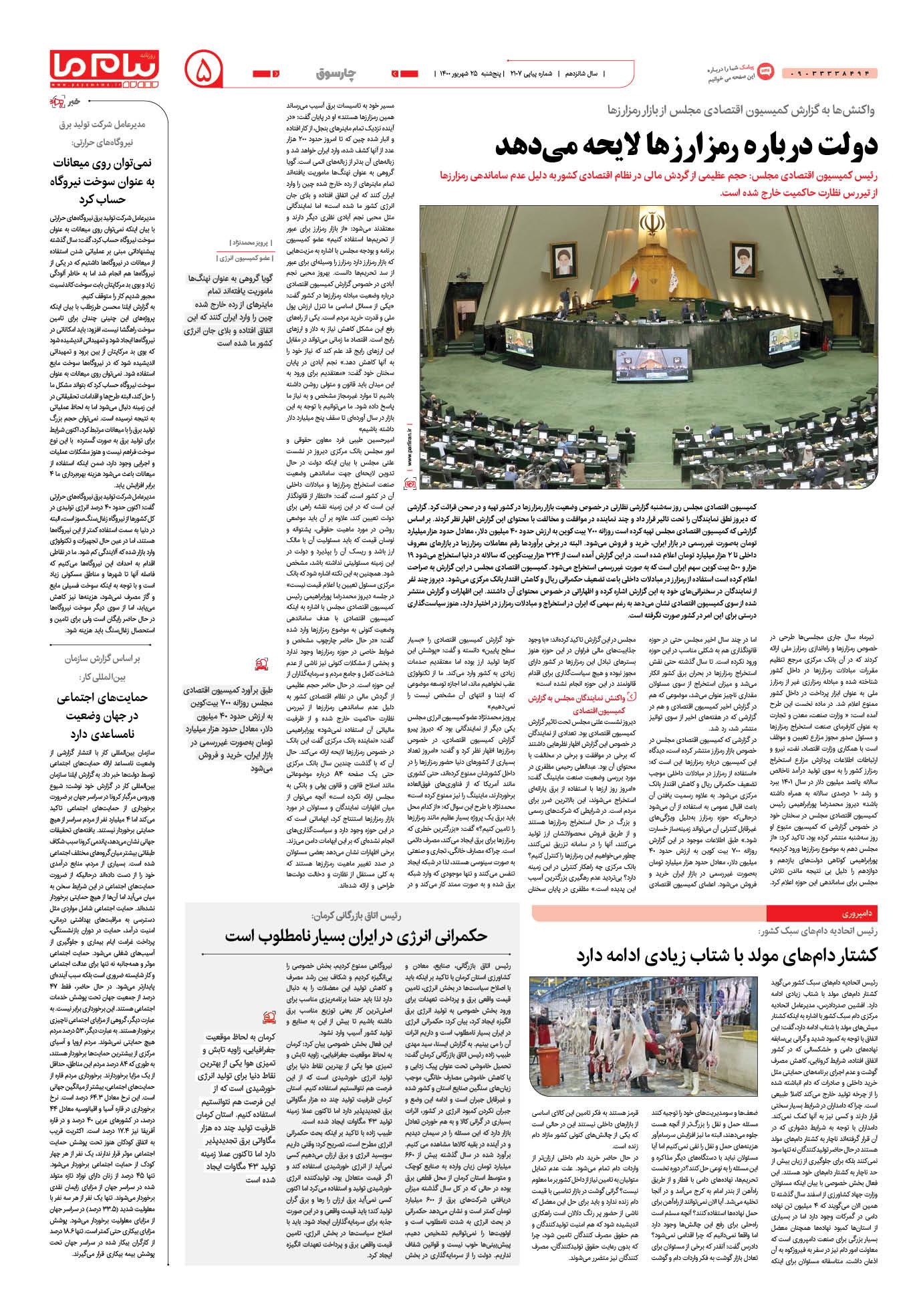 صفحه چارسوق شماره 2107 روزنامه پیام ما