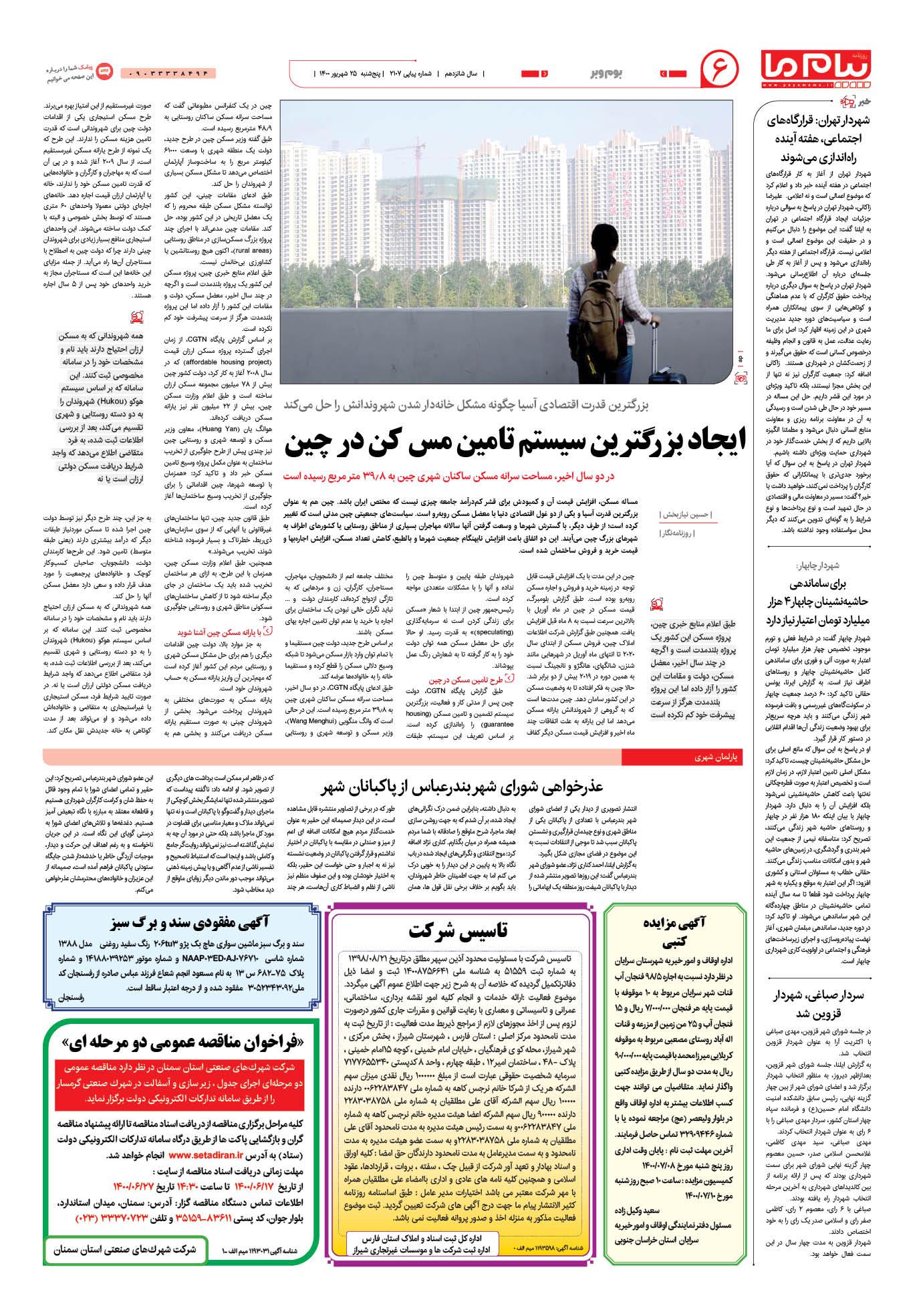 صفحه بوم و بر شماره 2107 روزنامه پیام ما