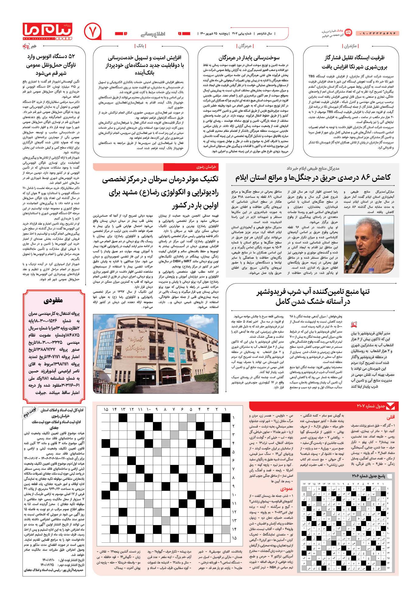 صفحه اطلاع رسانی شماره 2107 روزنامه پیام ما