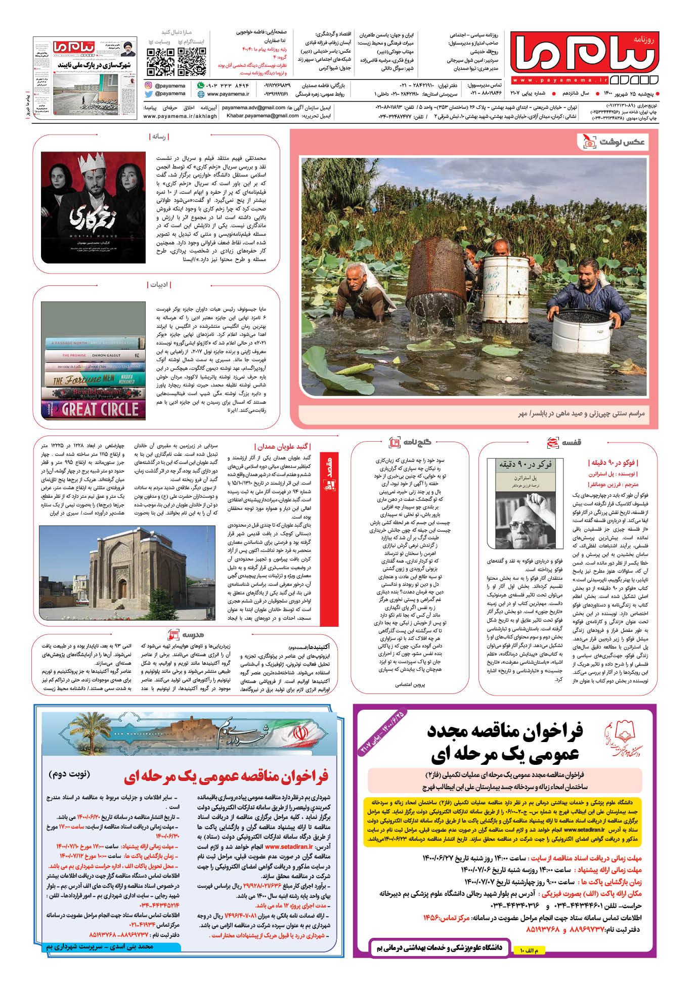 صفحه آخر شماره 2107 روزنامه پیام ما