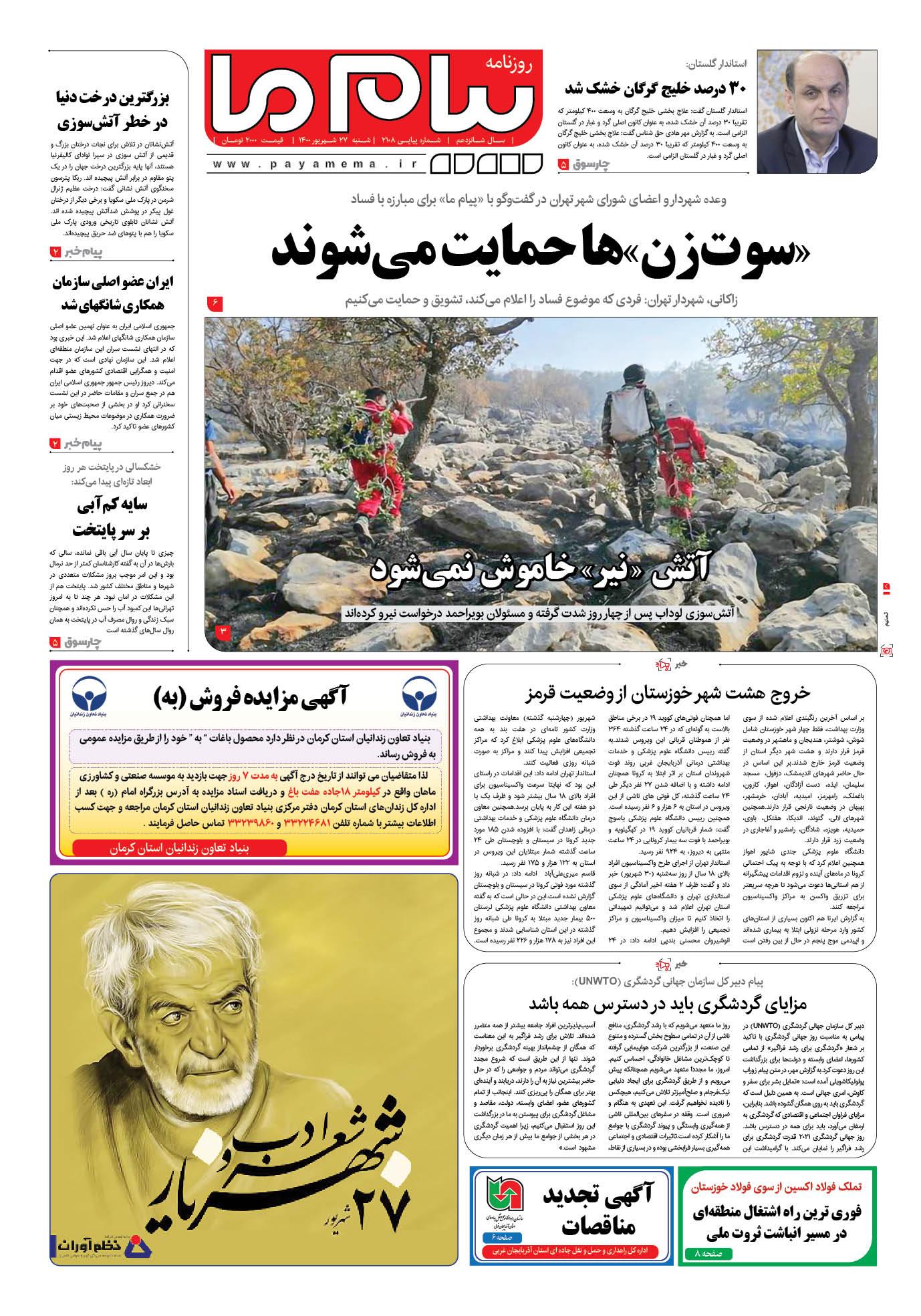 صفحه اول شماره 2108 روزنامه پیام ما