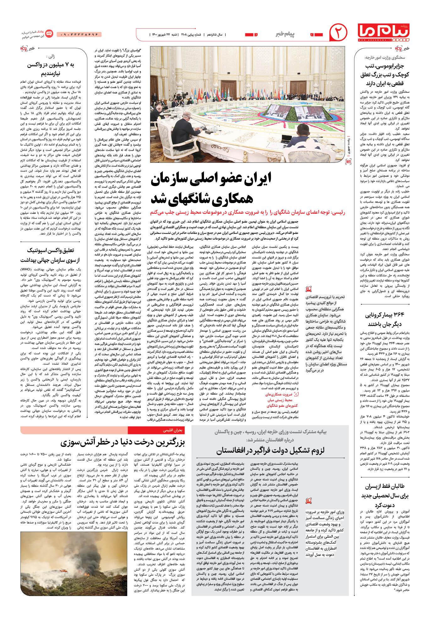 صفحه پیام خبر شماره 2108 روزنامه پیام ما