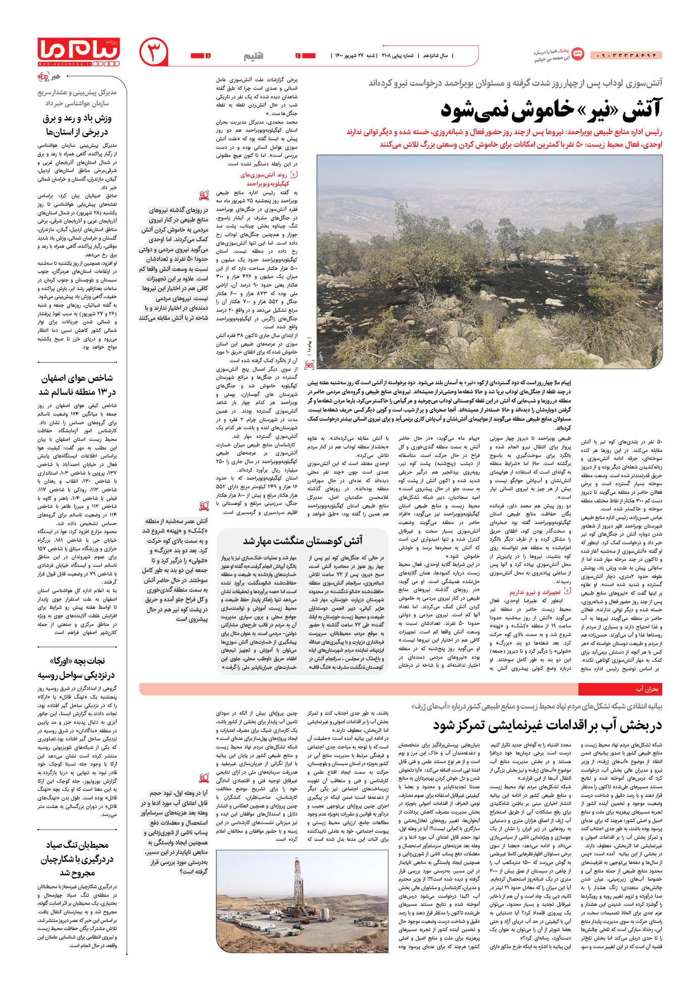 صفحه اقلیم شماره 2108 روزنامه پیام ما