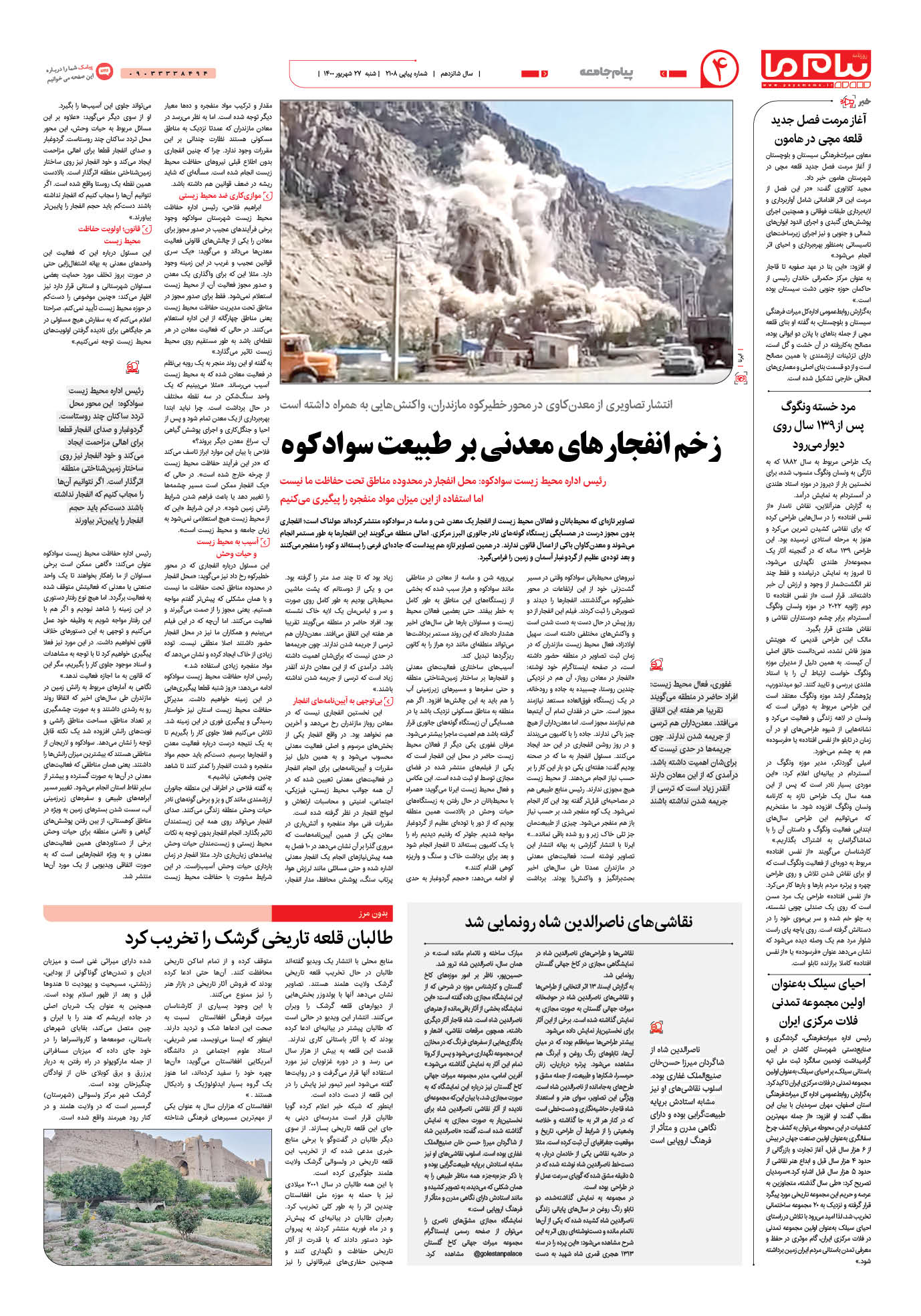 صفحه پیام جامعه شماره 2108 روزنامه پیام ما