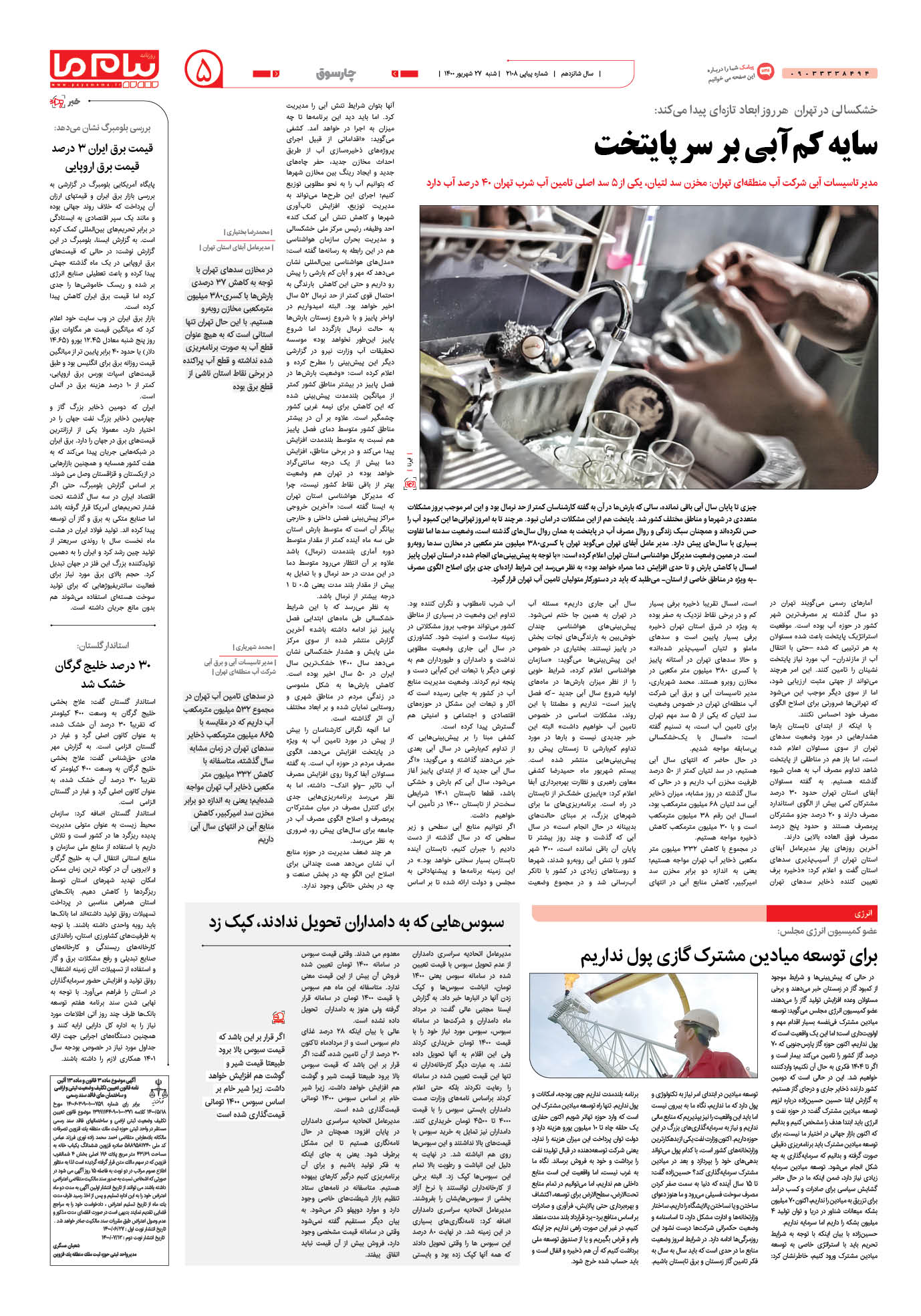 صفحه چارسوق شماره 2108 روزنامه پیام ما