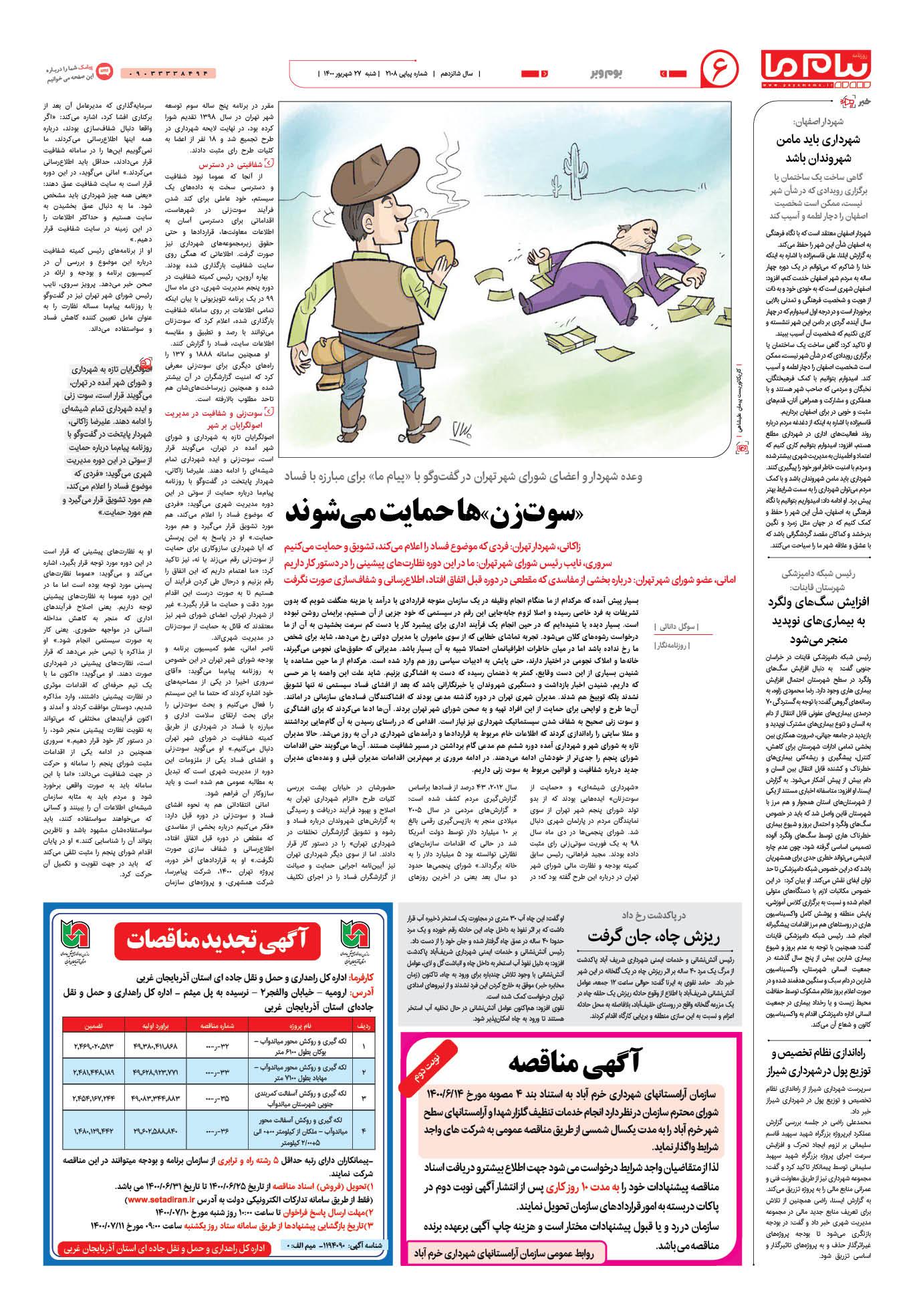 صفحه بوم و بر شماره 2108 روزنامه پیام ما