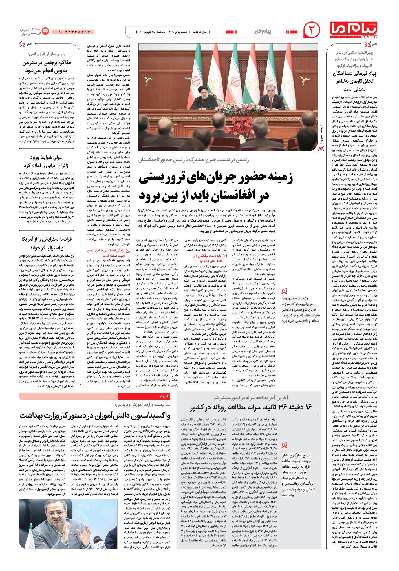 صفحه پیام خبر شماره 2109 روزنامه پیام ما