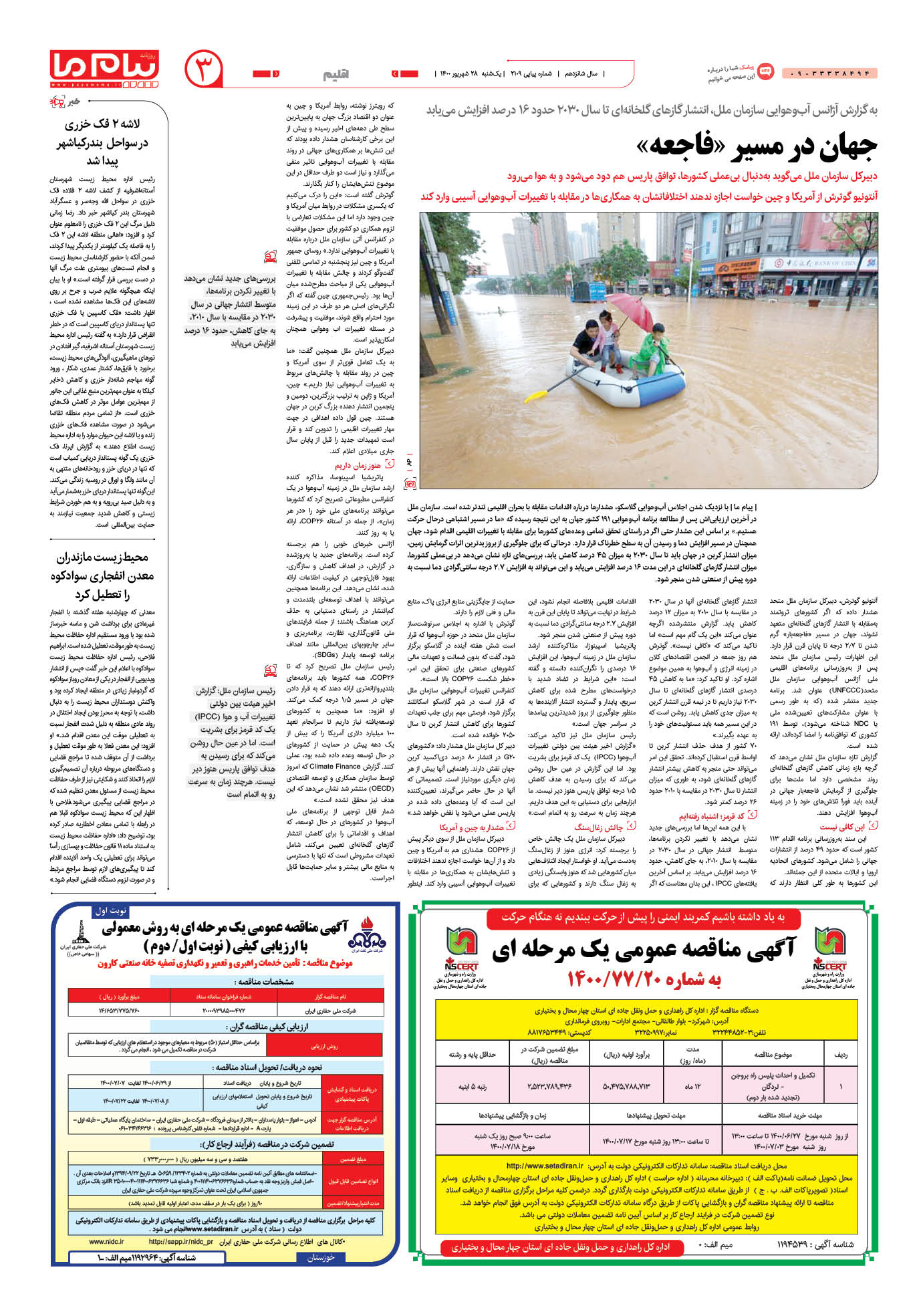 صفحه اقلیم شماره 2109 روزنامه پیام ما