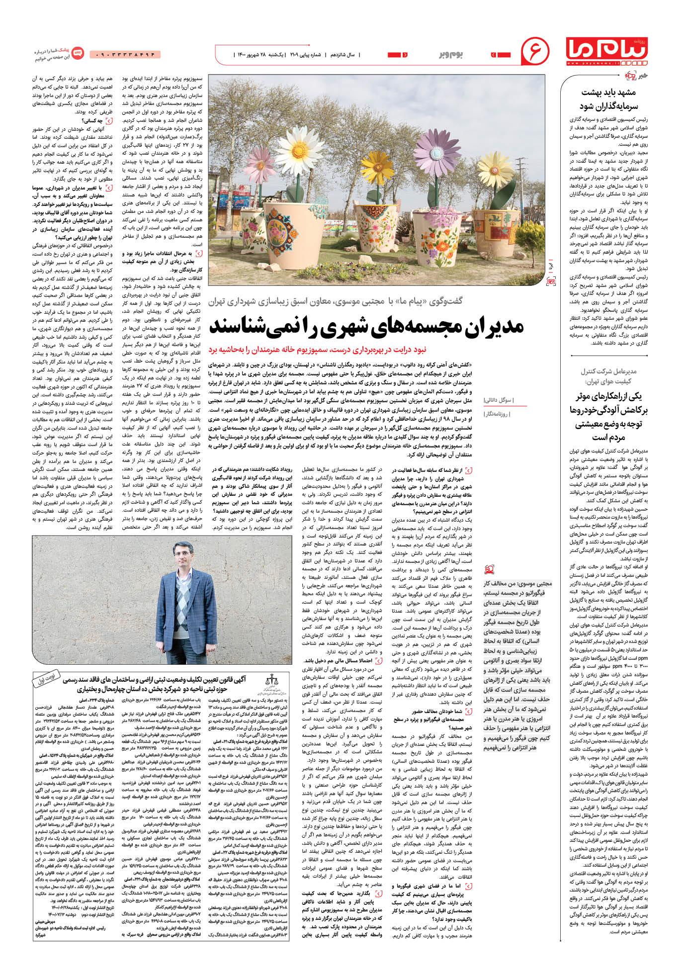 صفحه بوم و بر شماره 2109 روزنامه پیام ما