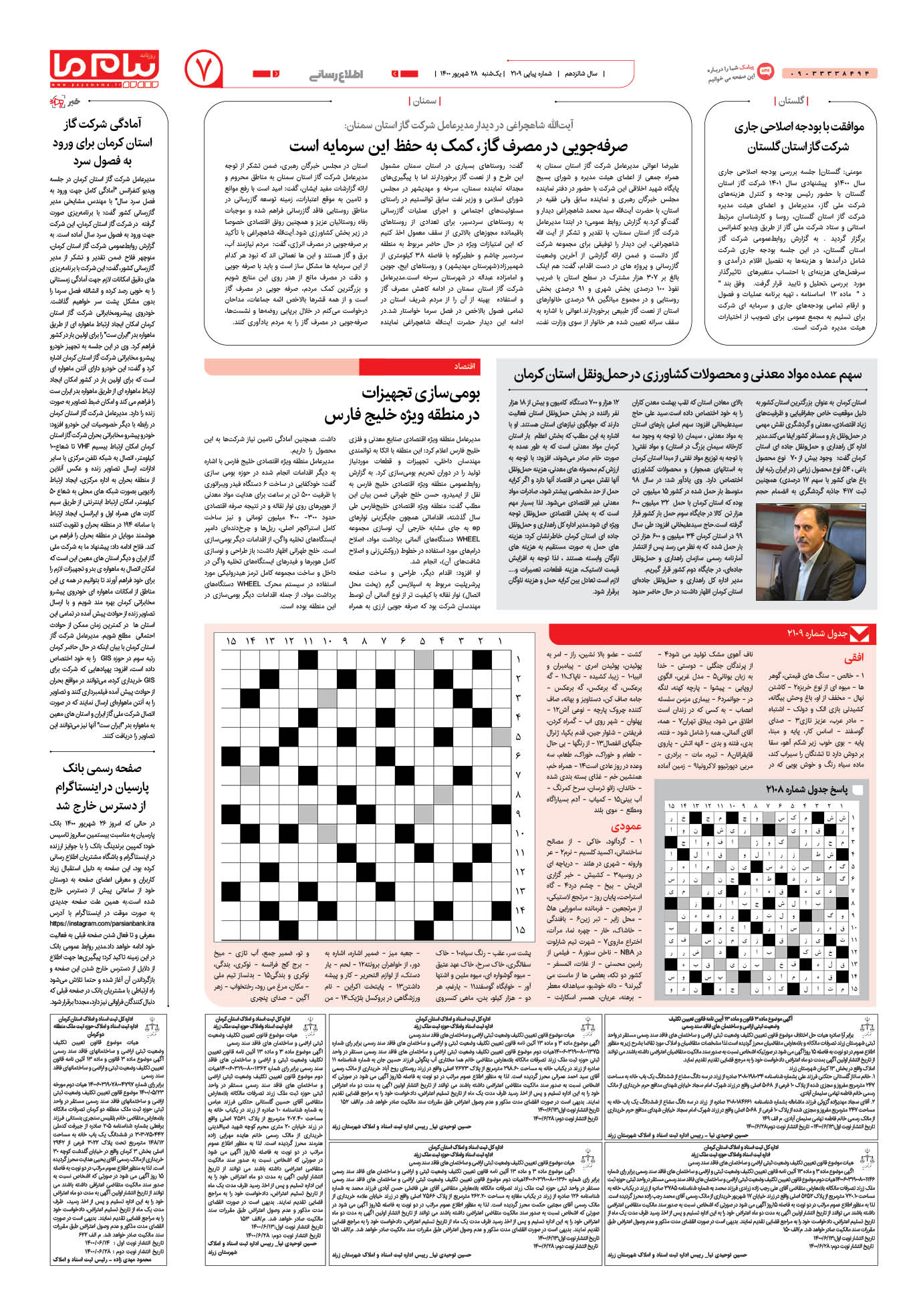 صفحه اطلاع رسانی شماره 2109 روزنامه پیام ما