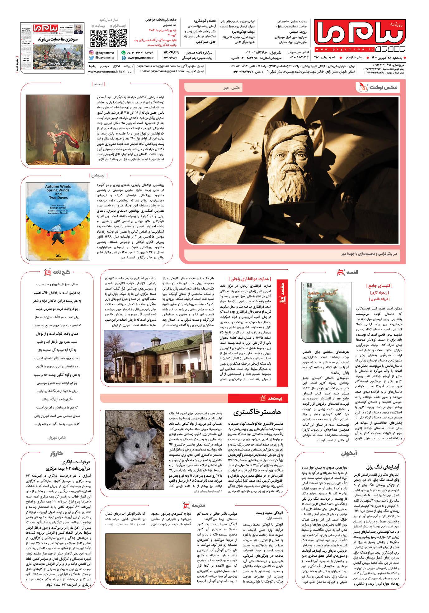 صفحه آخر شماره 2109 روزنامه پیام ما