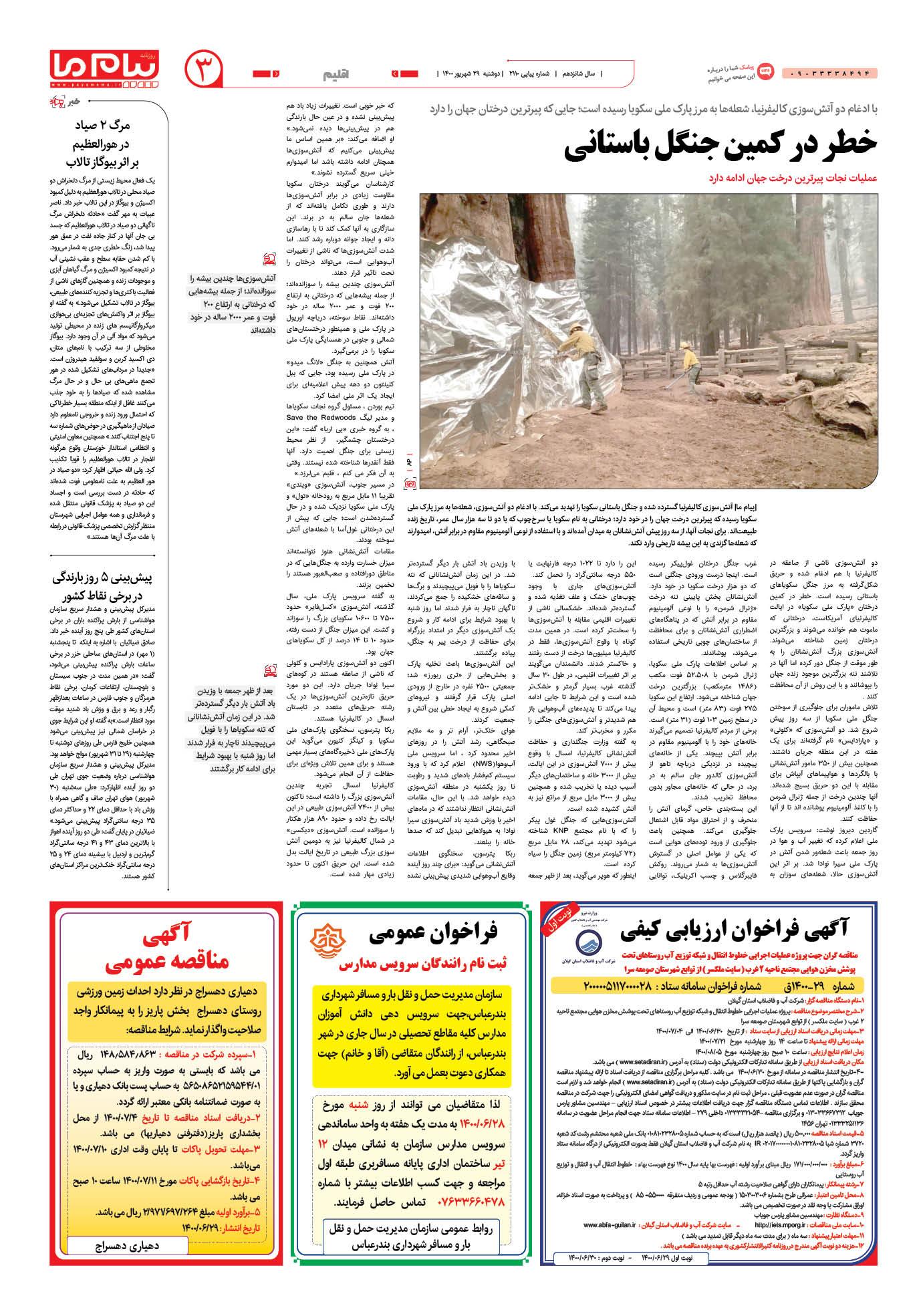 صفحه اقلیم شماره 2110 روزنامه پیام ما