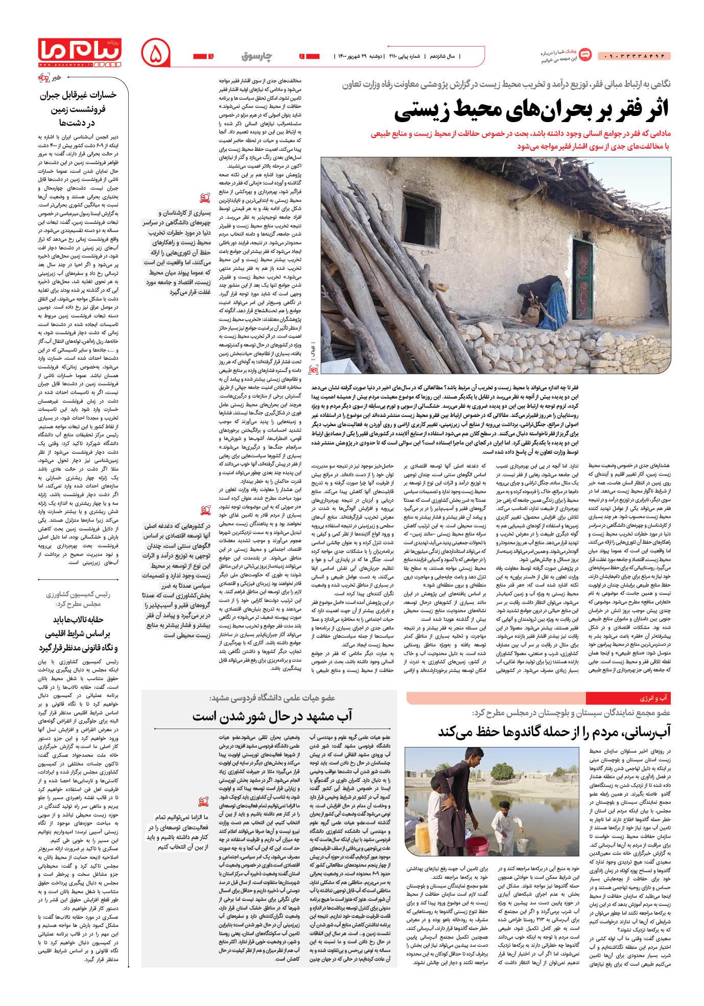 صفحه چارسوق شماره 2110 روزنامه پیام ما