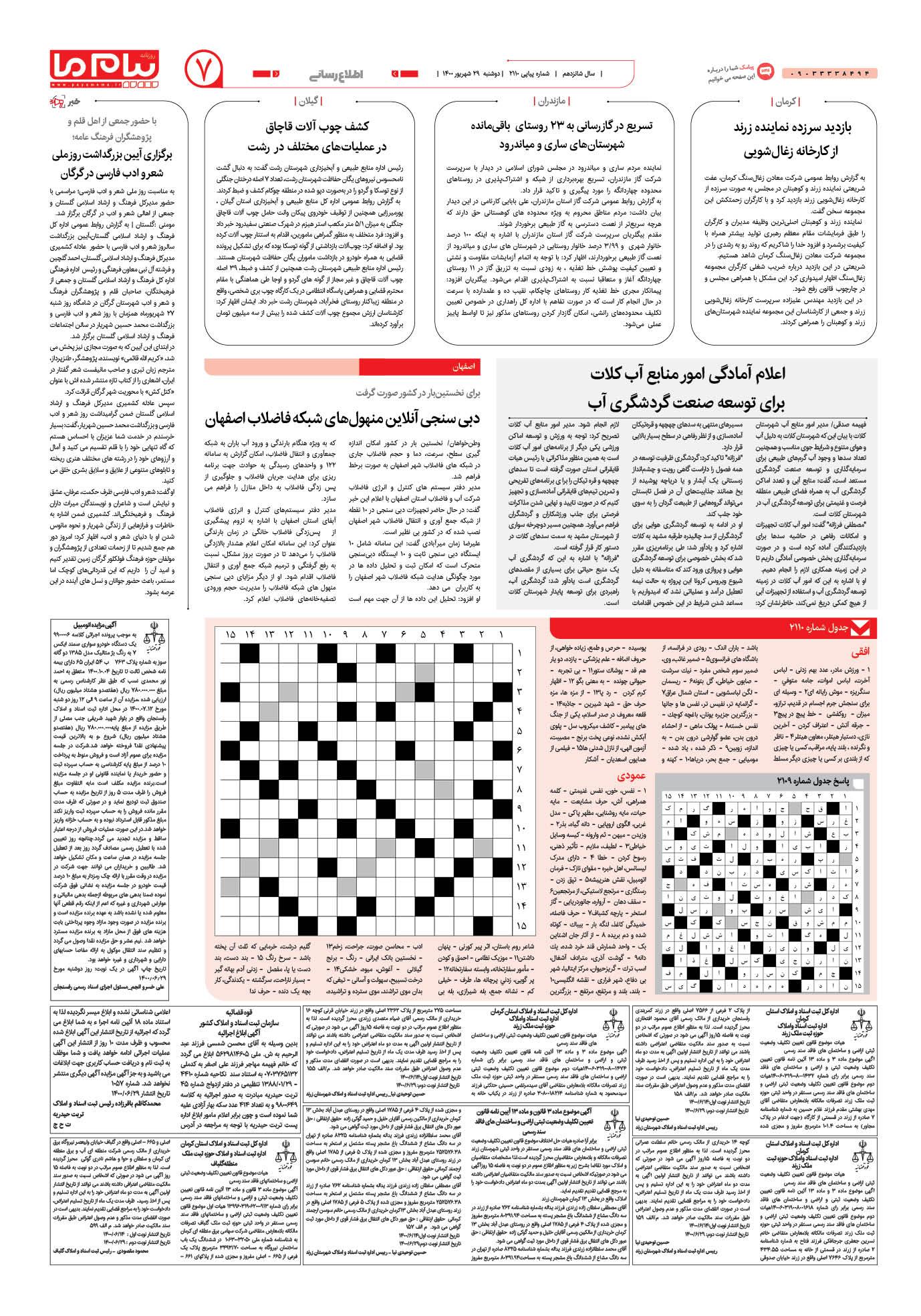 صفحه اطلاع رسانی شماره 2110 روزنامه پیام ما