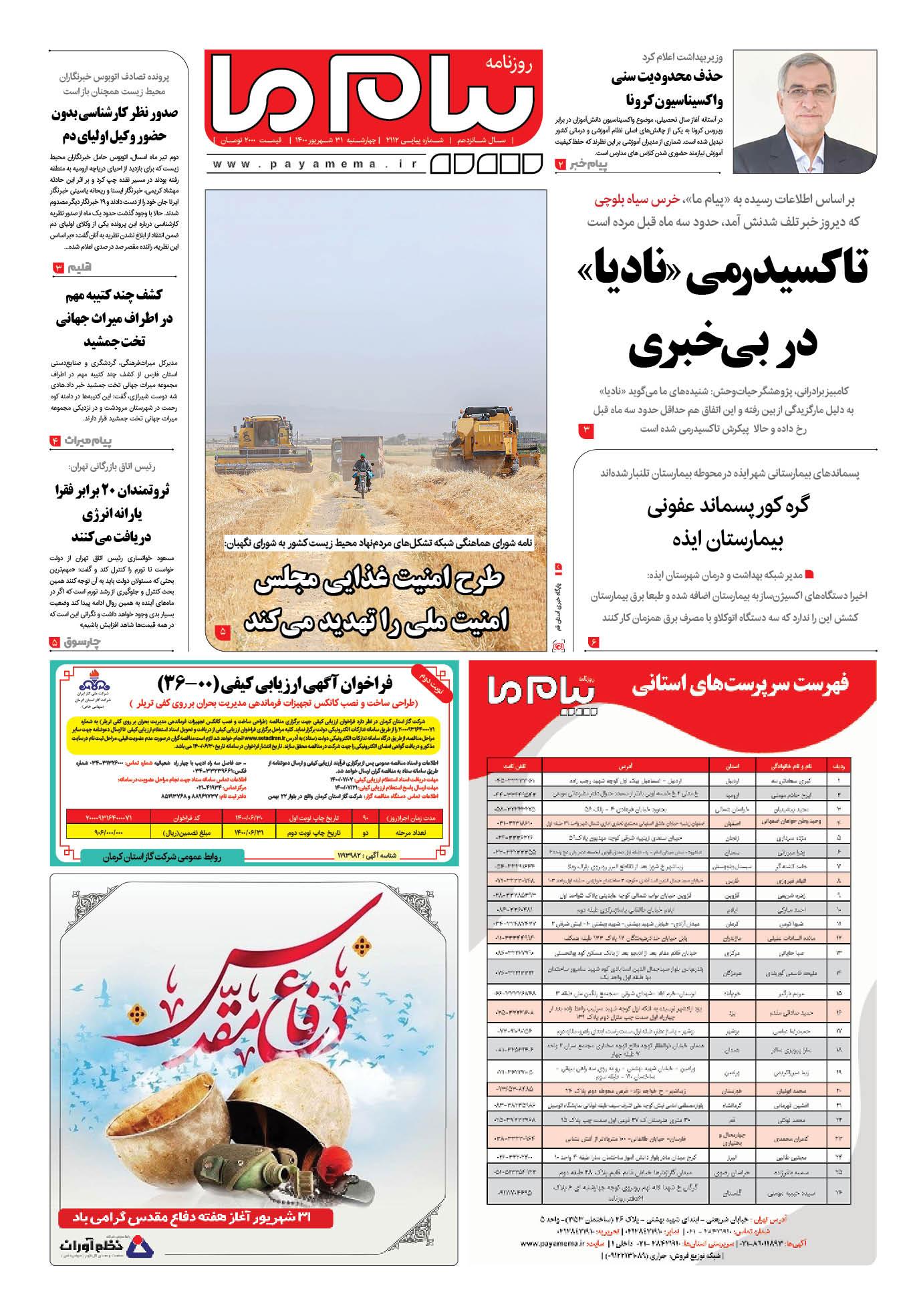 صفحه اول شماره 2112 روزنامه پیام ما