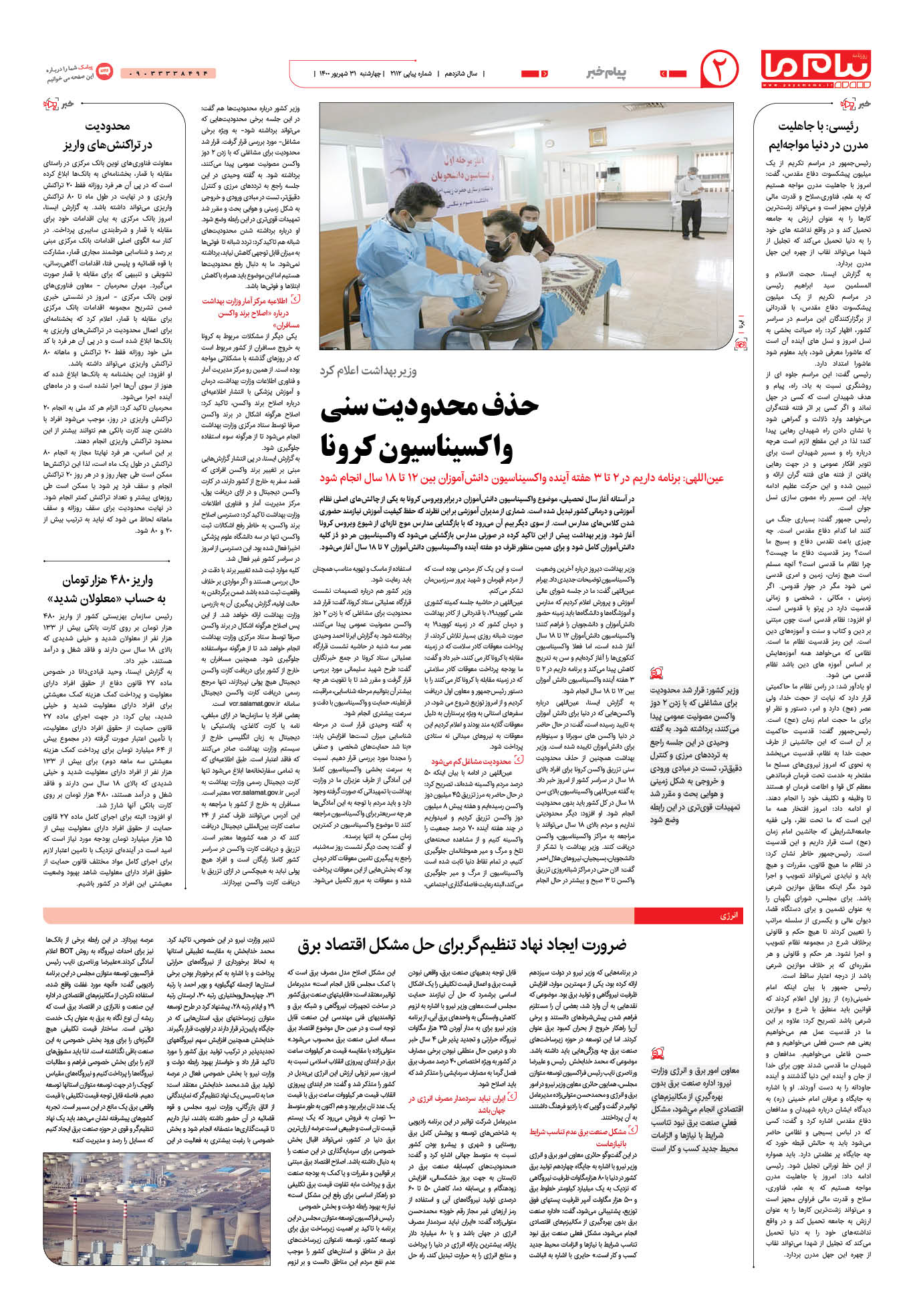 صفحه پیام خبر شماره 2112 روزنامه پیام ما