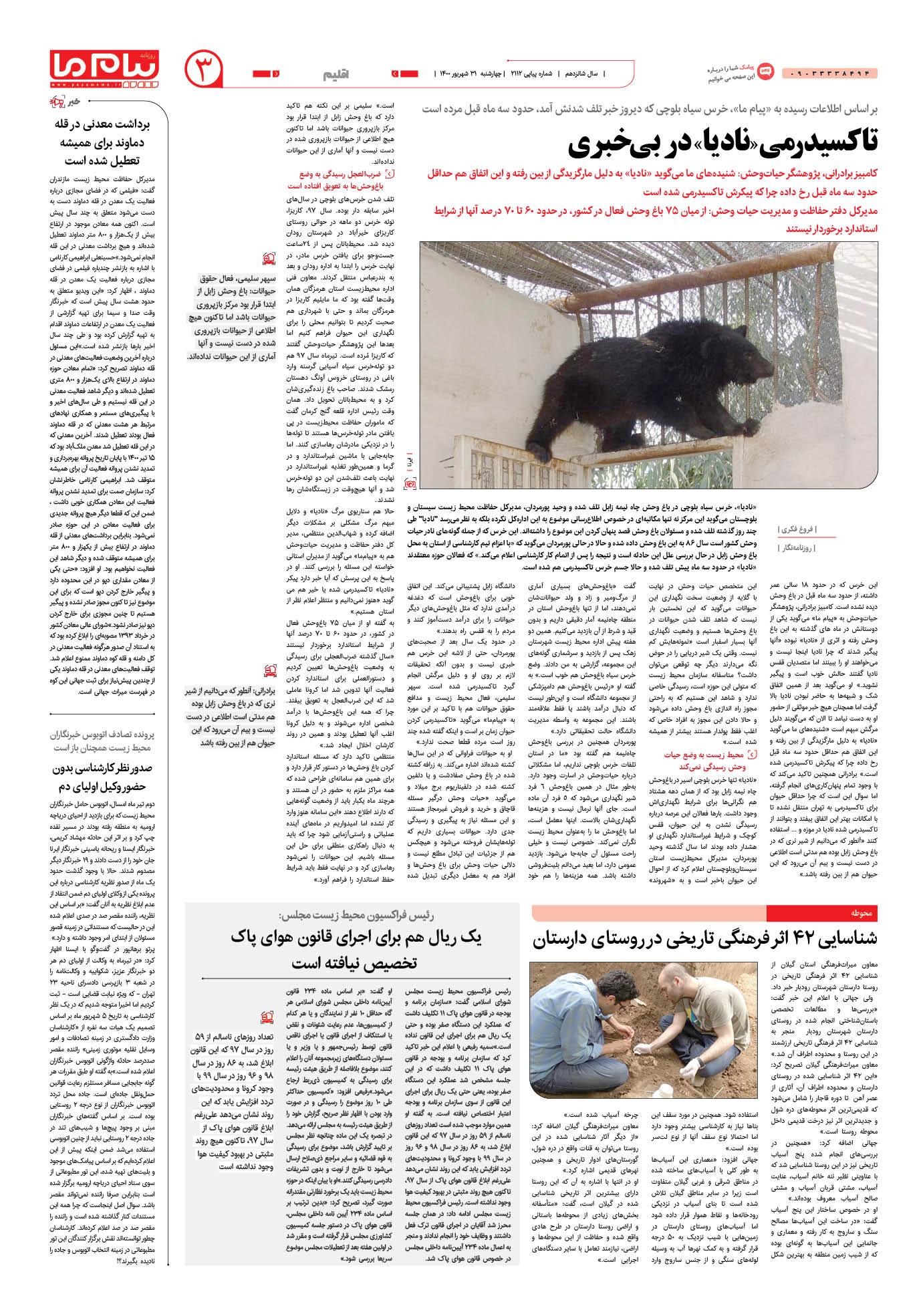 صفحه اقلیم شماره 2112 روزنامه پیام ما