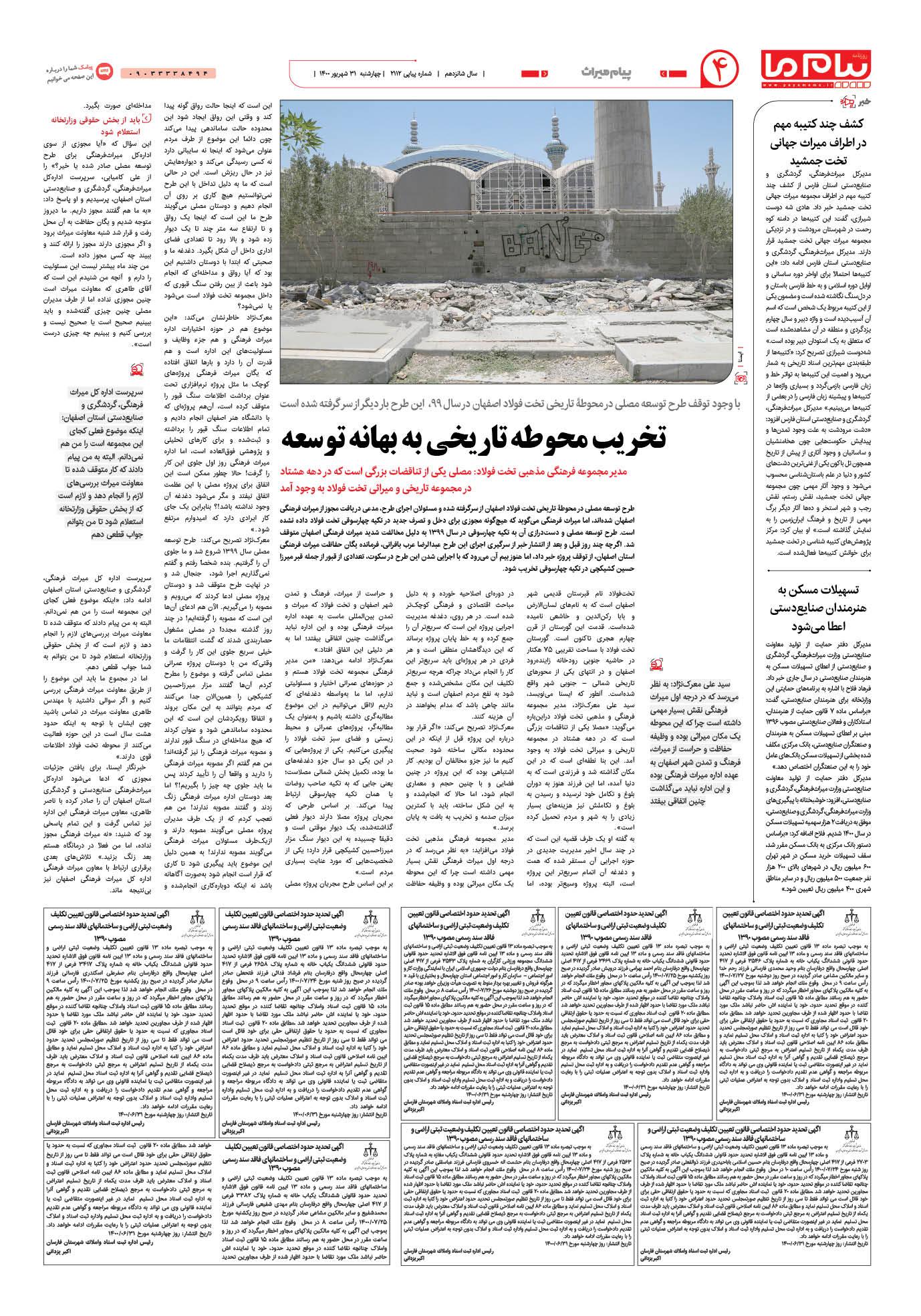 صفحه پیام میراث شماره 2112 روزنامه پیام ما