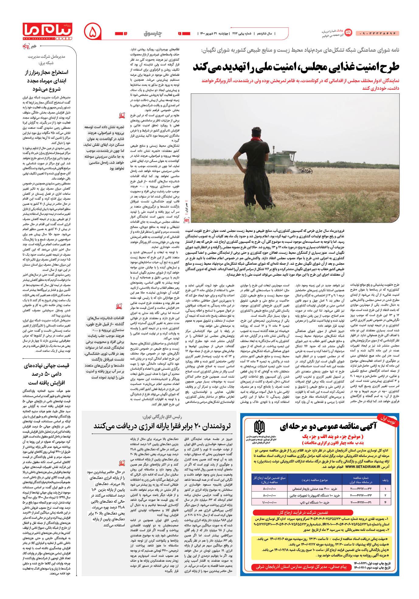 صفحه چارسوق شماره 2112 روزنامه پیام ما