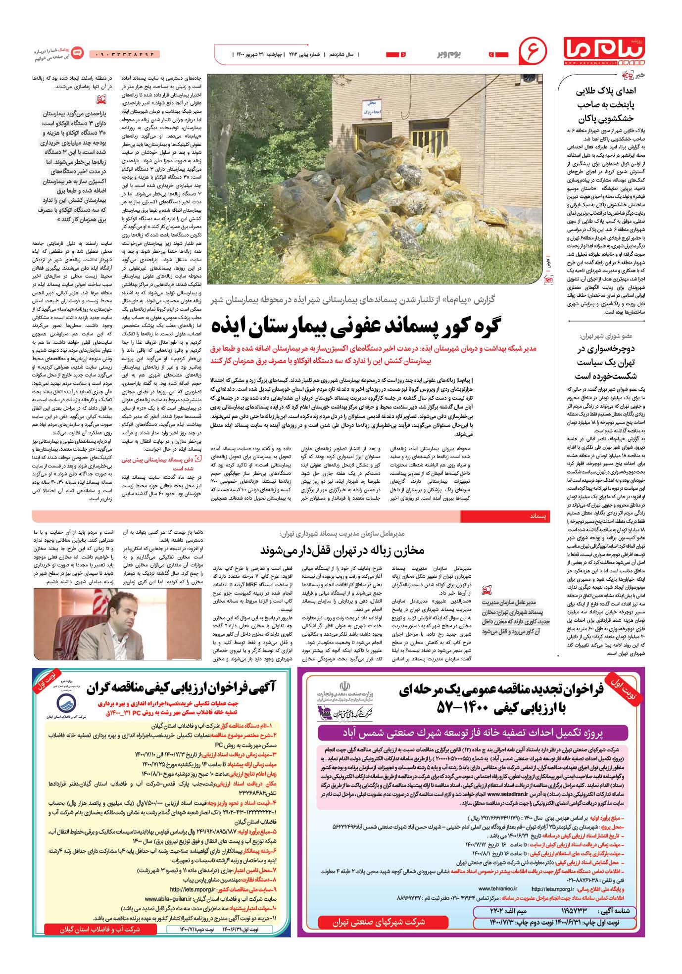 صفحه بوم و بر شماره 2112 روزنامه پیام ما