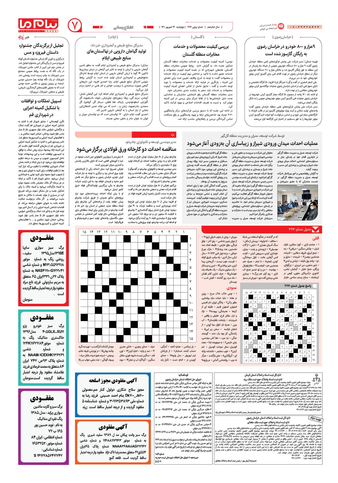 صفحه اطلاع رسانی شماره 2112 روزنامه پیام ما
