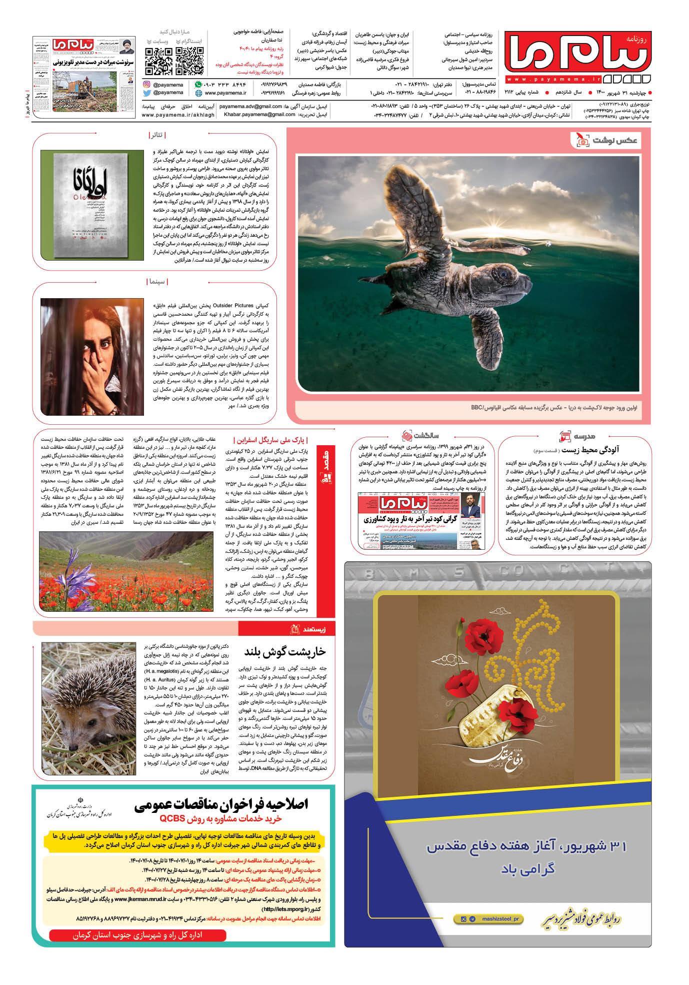 صفحه آخر شماره 2112 روزنامه پیام ما