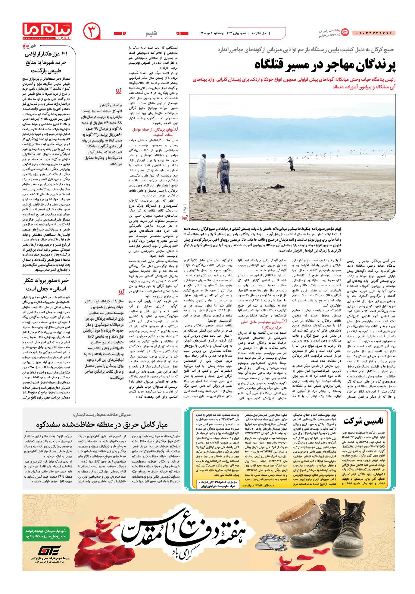 صفحه اقلیم شماره 2113 روزنامه پیام ما