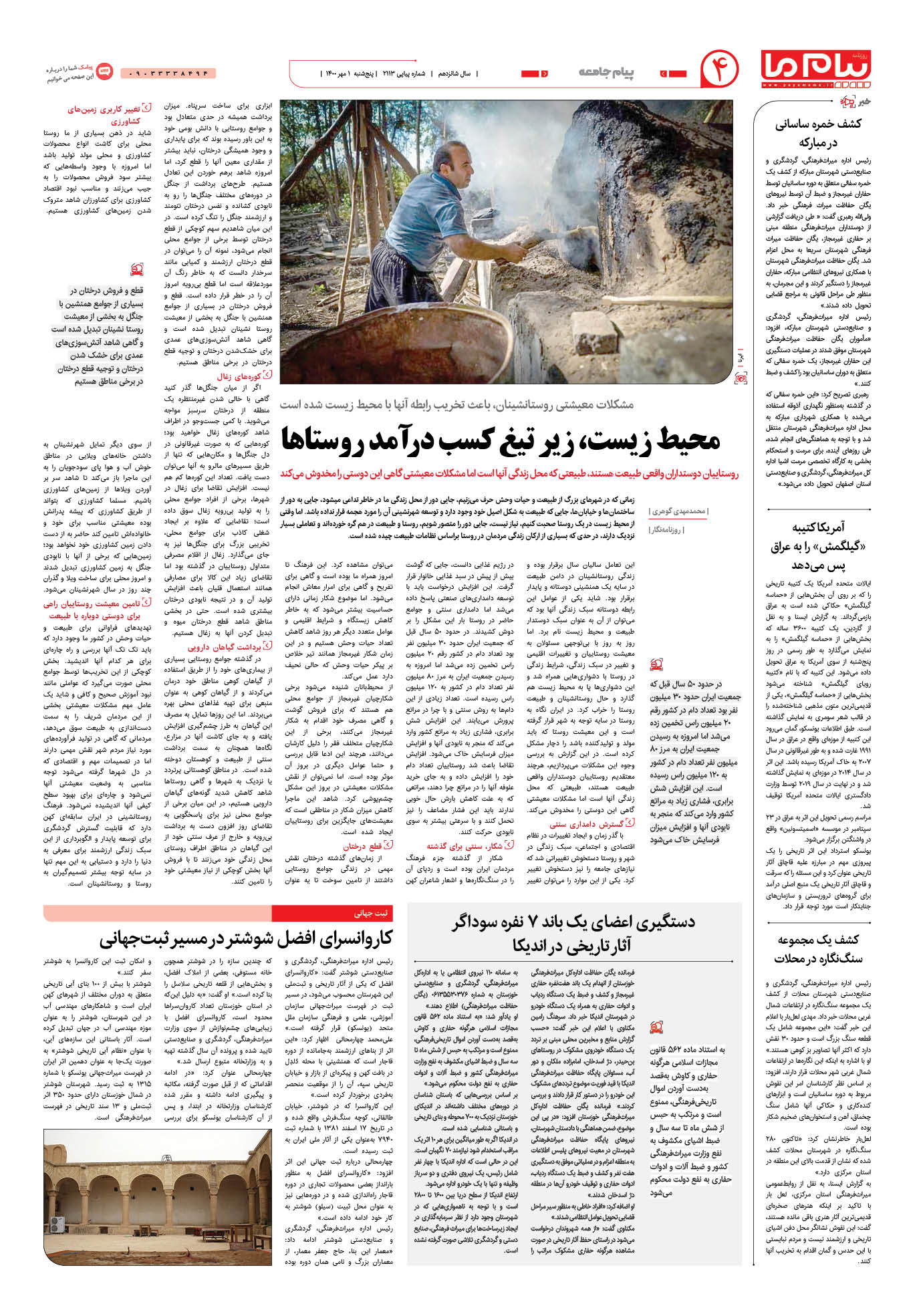 صفحه پیام جامعه شماره 2113 روزنامه پیام ما