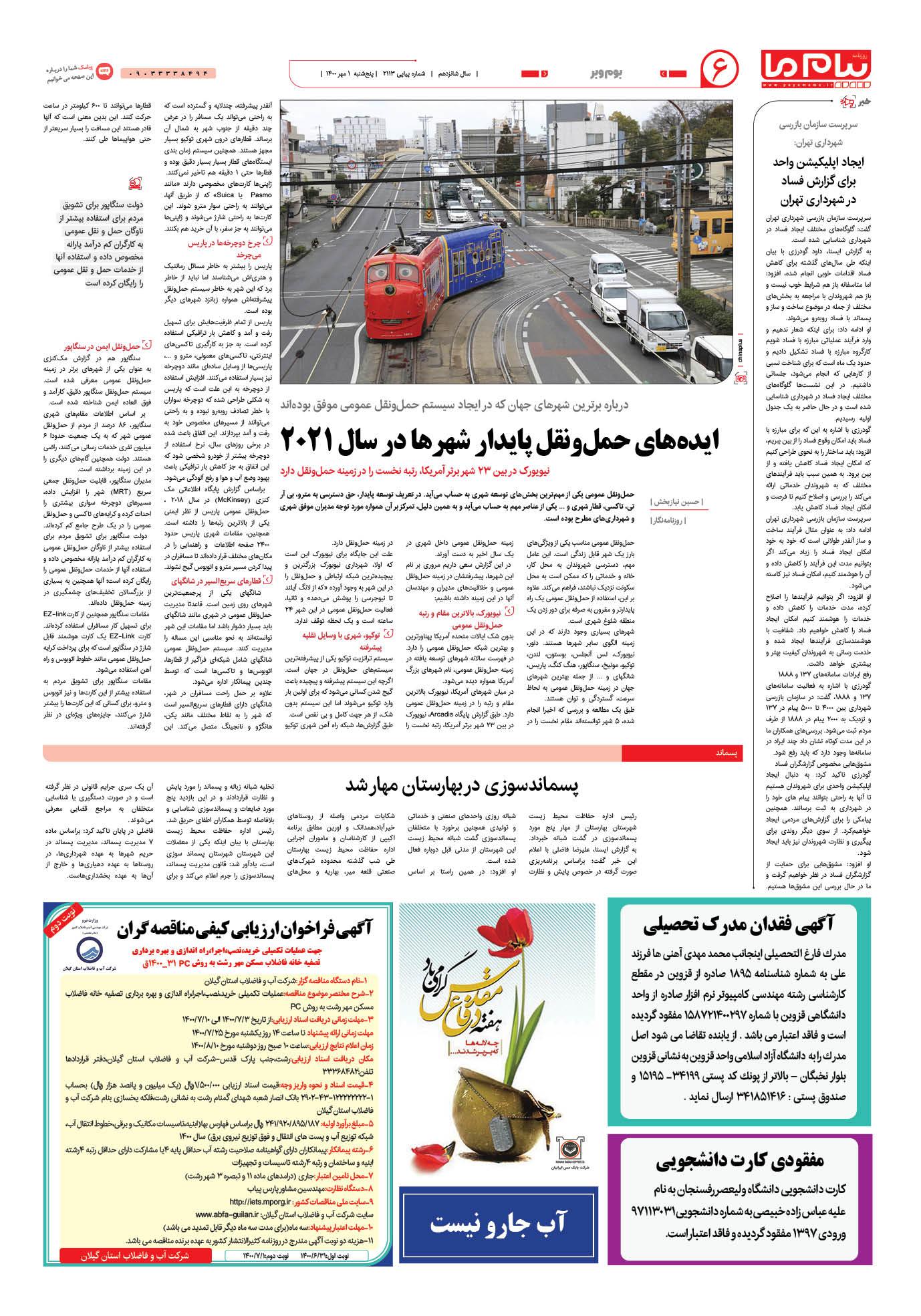 صفحه بوم و بر شماره 2113 روزنامه پیام ما