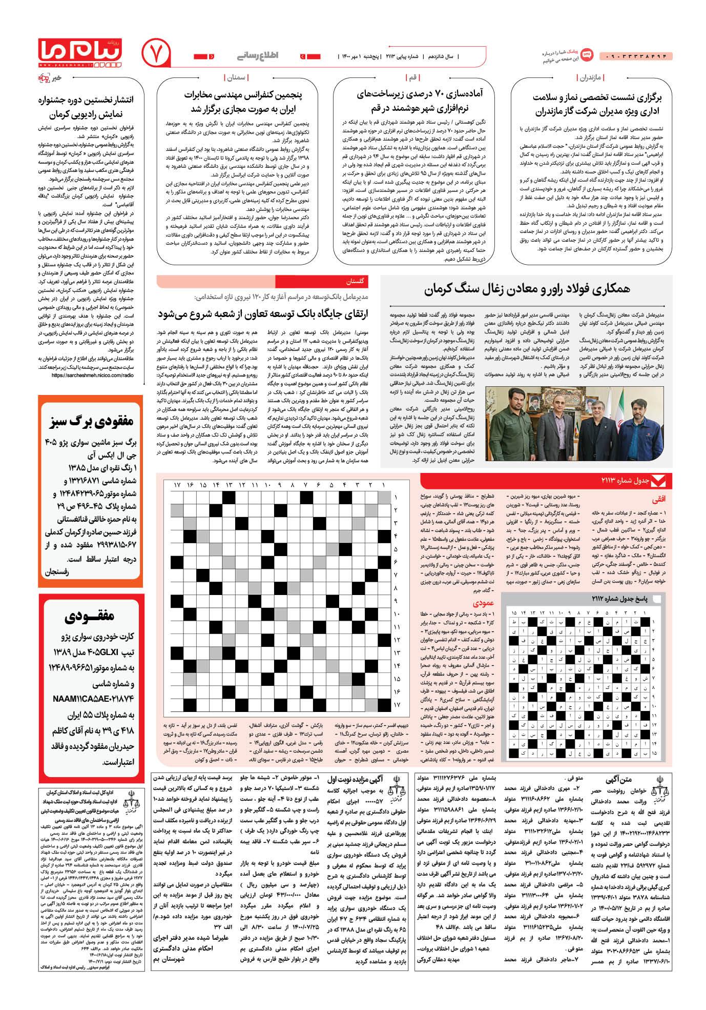 صفحه اطلاع رسانی شماره 2113 روزنامه پیام ما