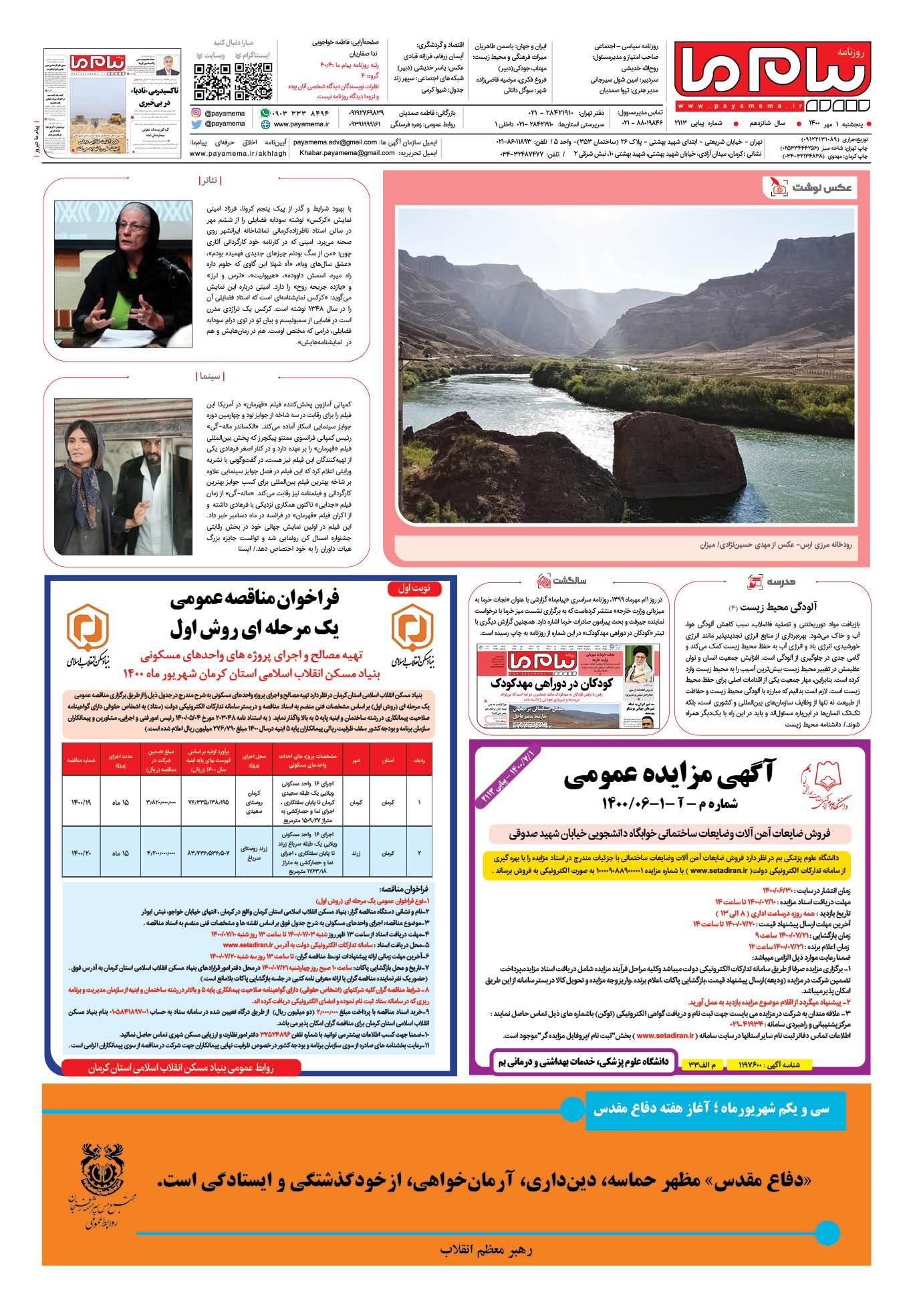 صفحه آخر شماره 2113 روزنامه پیام ما