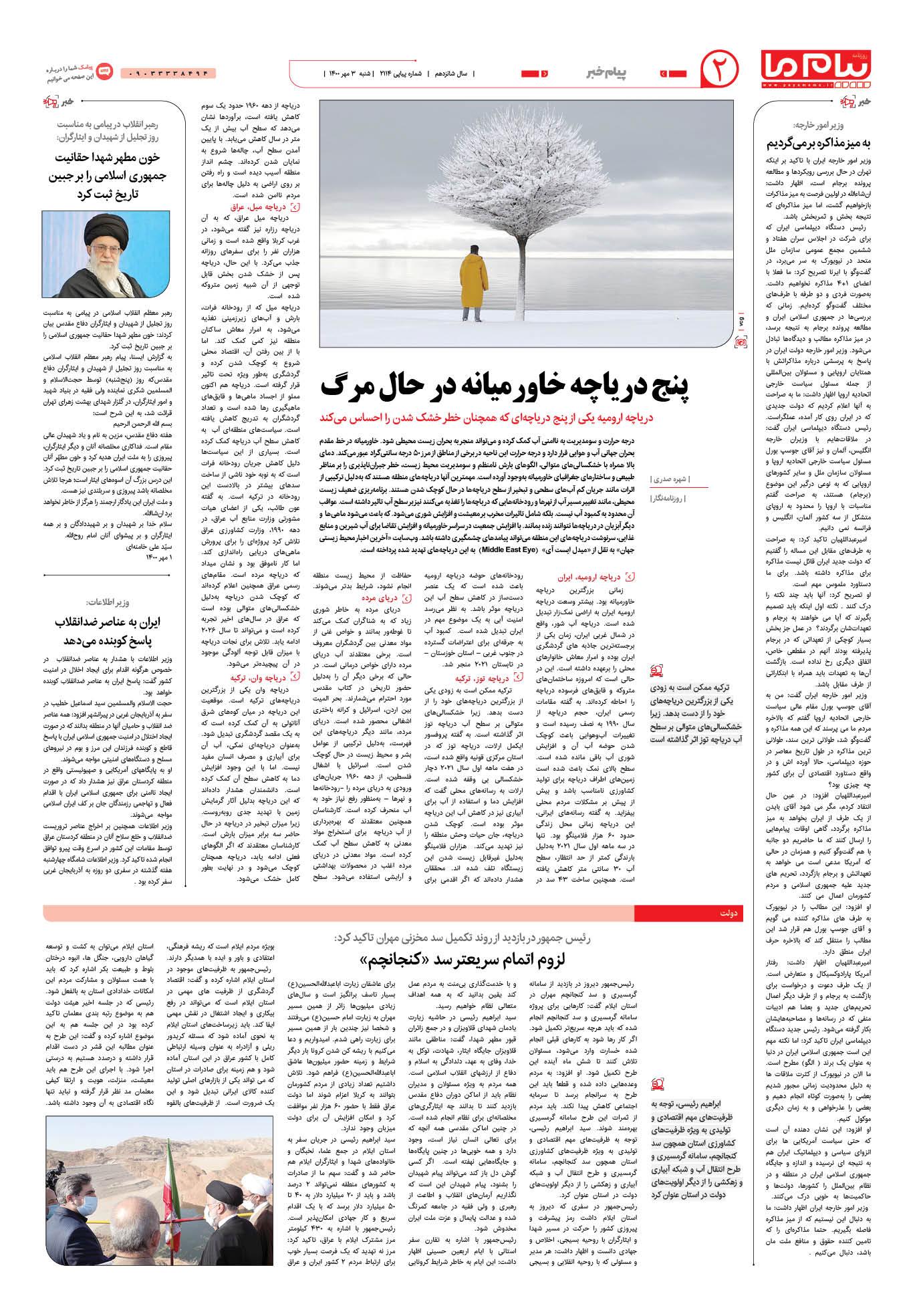 پنج دریاچه خاورمیانه در حال مرگ
