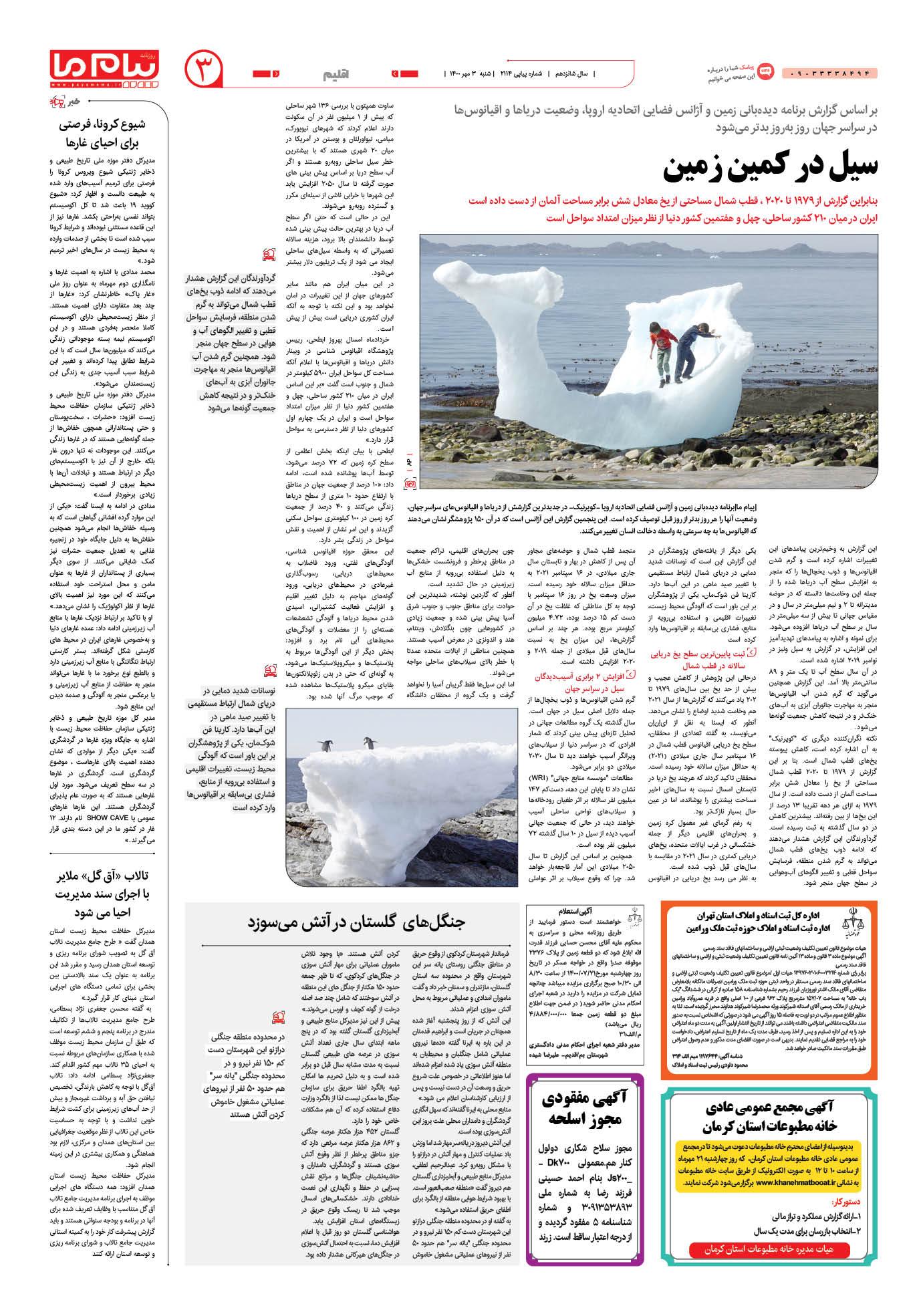 صفحه اقلیم شماره 2114 روزنامه پیام ما