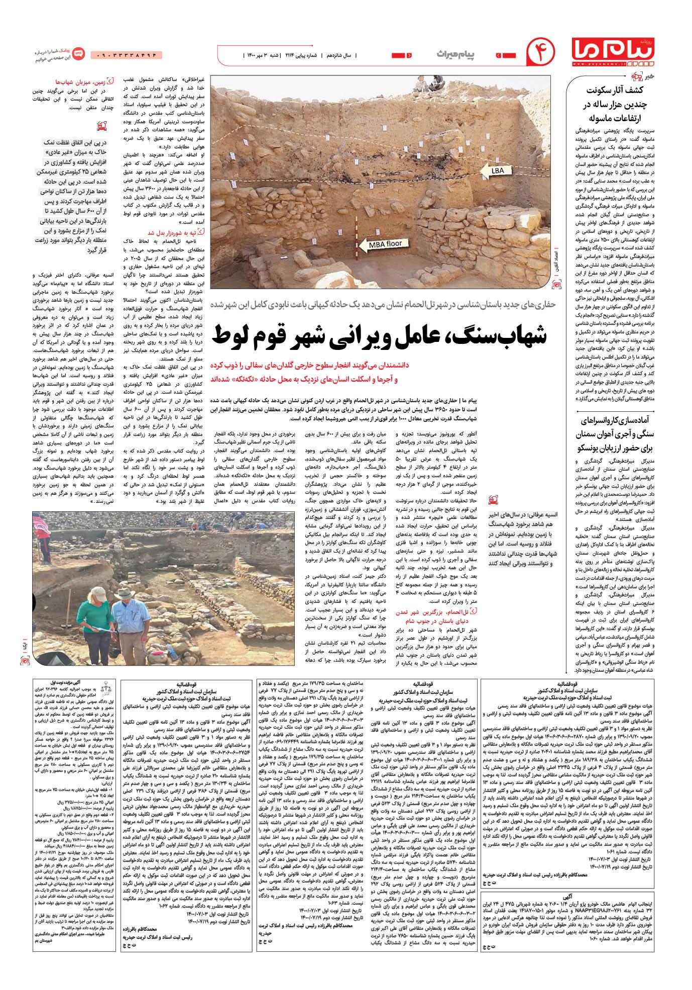 صفحه پیام میراث شماره 2114 روزنامه پیام ما