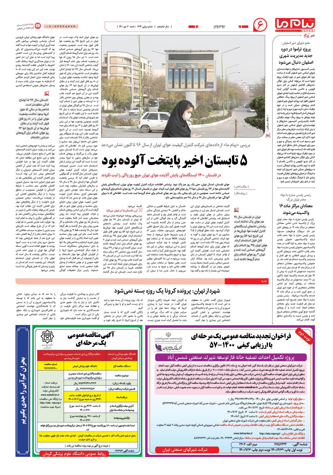صفحه بوم و بر شماره 2114 روزنامه پیام ما