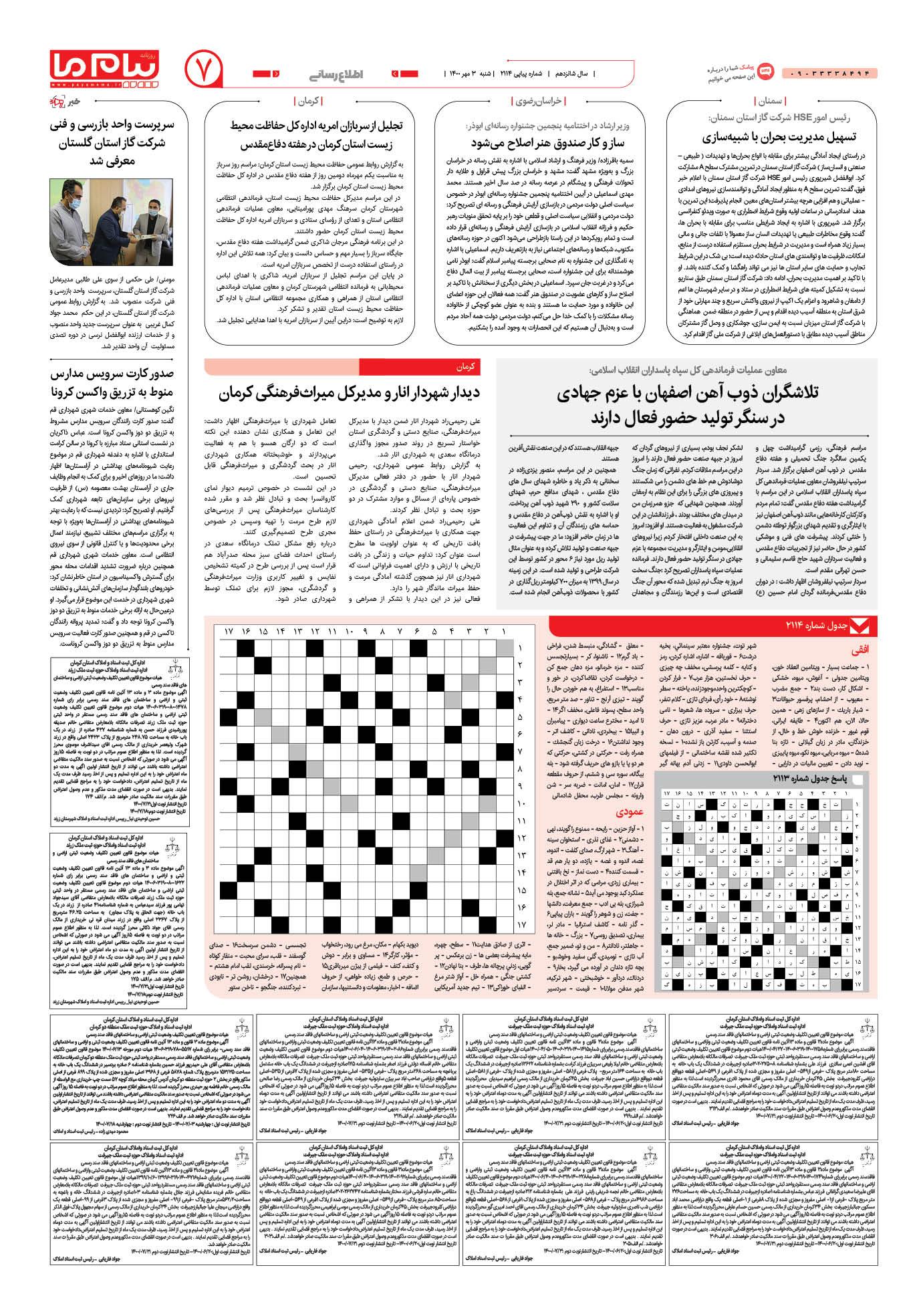 صفحه اطلاع رسانی شماره 2114 روزنامه پیام ما