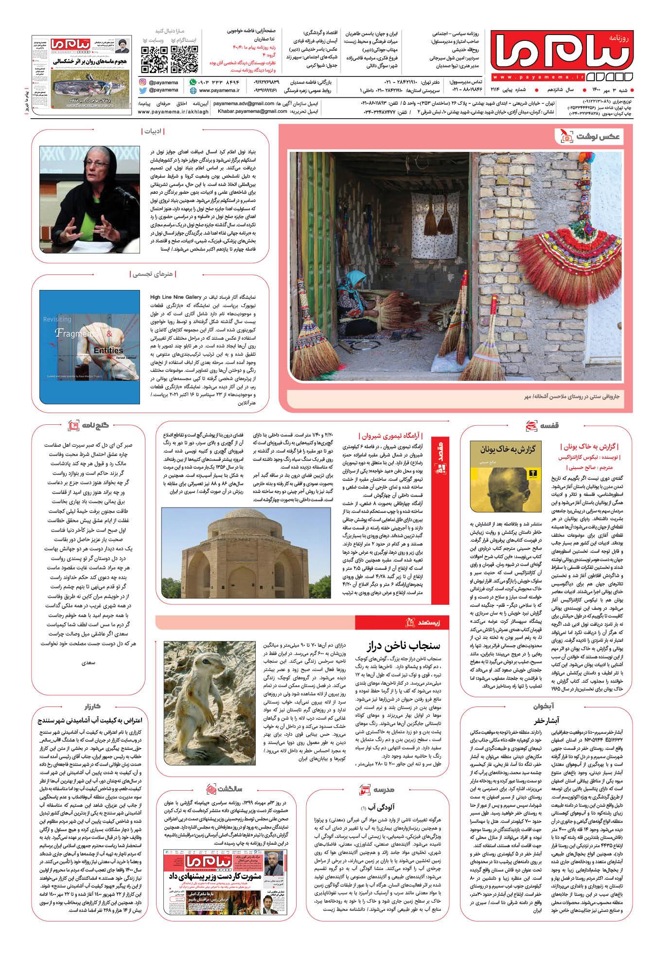صفحه آخر شماره 2114 روزنامه پیام ما