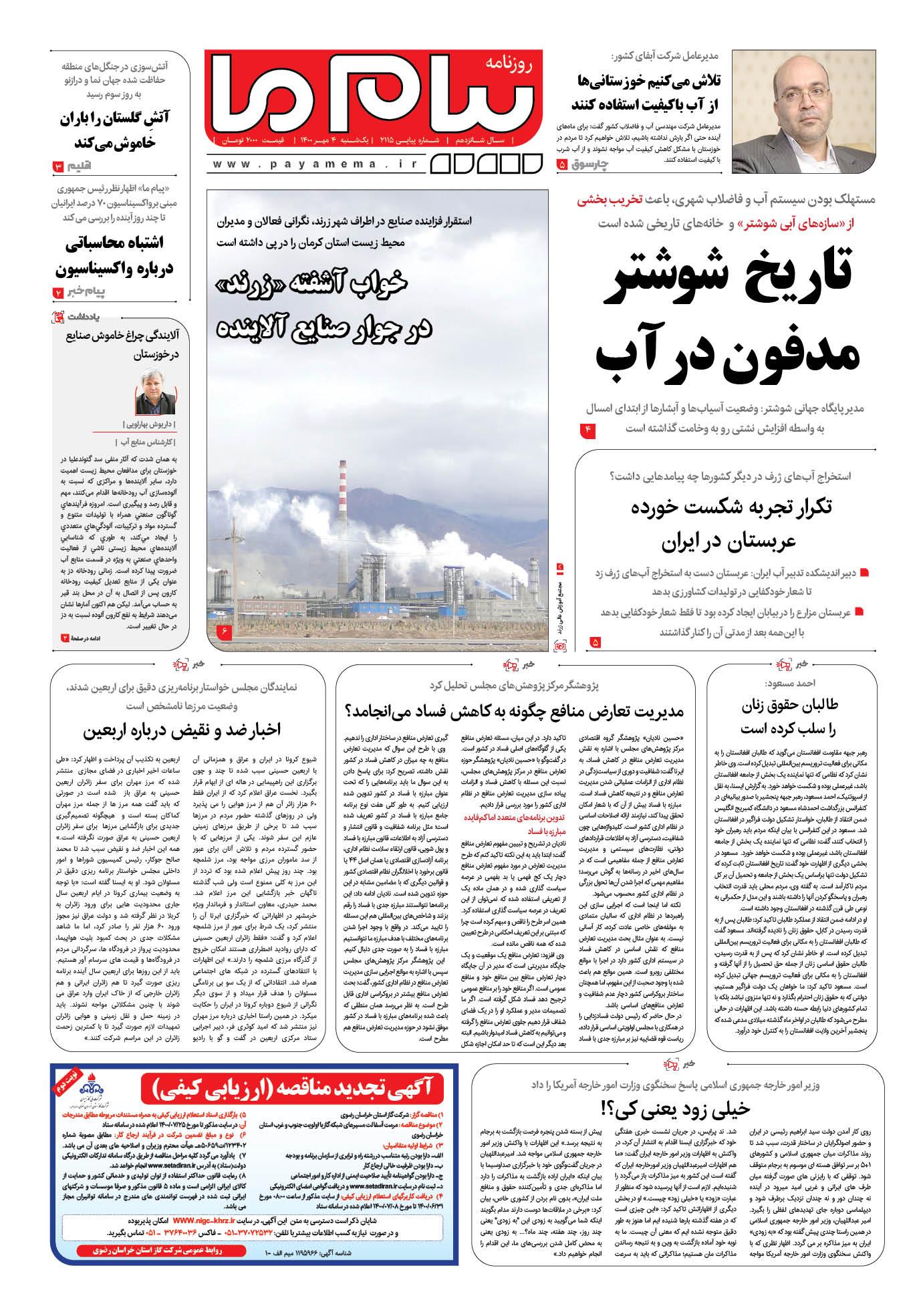 صفحه اول شماره 2115 روزنامه پیام ما
