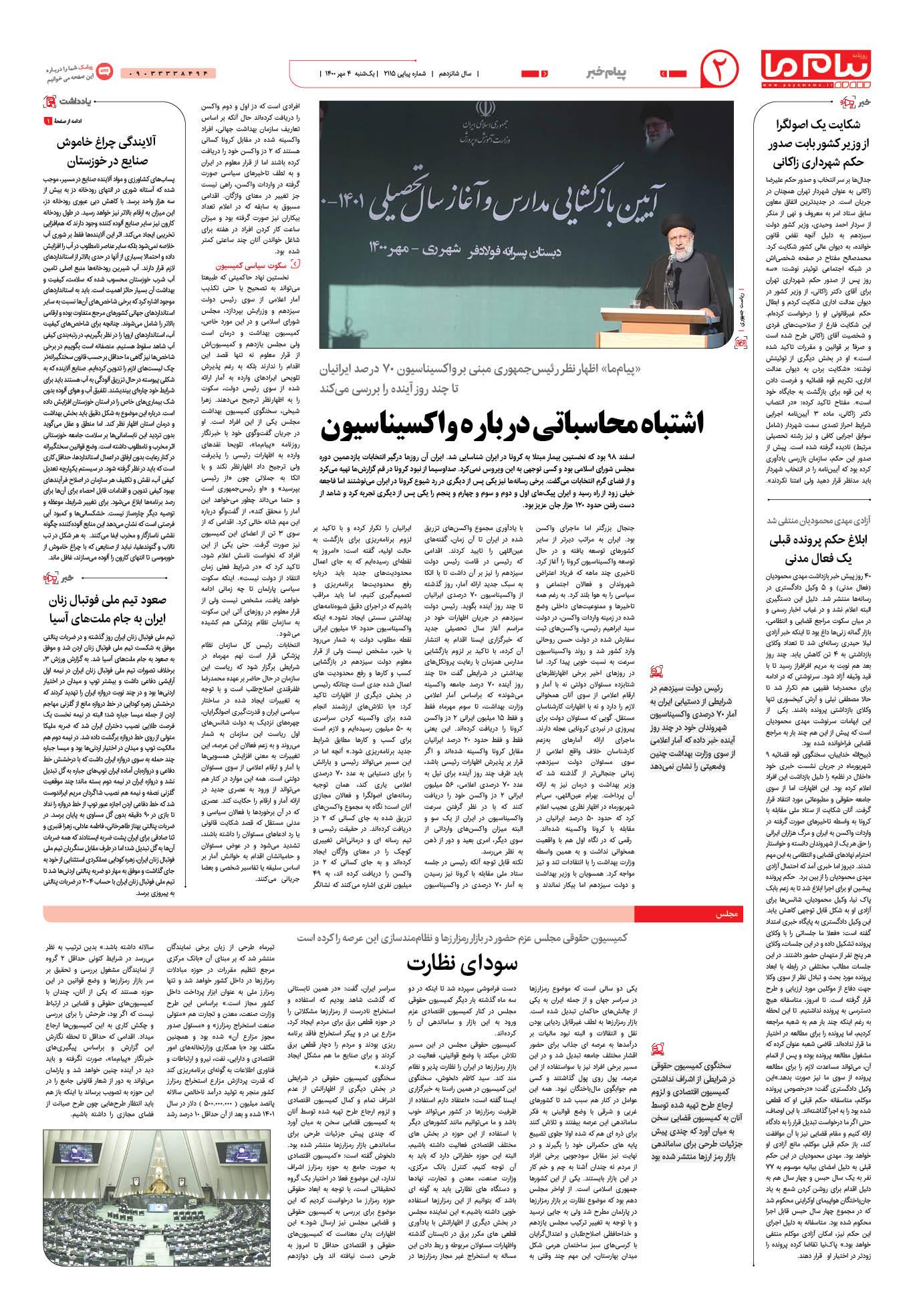 صفحه پیام خبر شماره 2115 روزنامه پیام ما