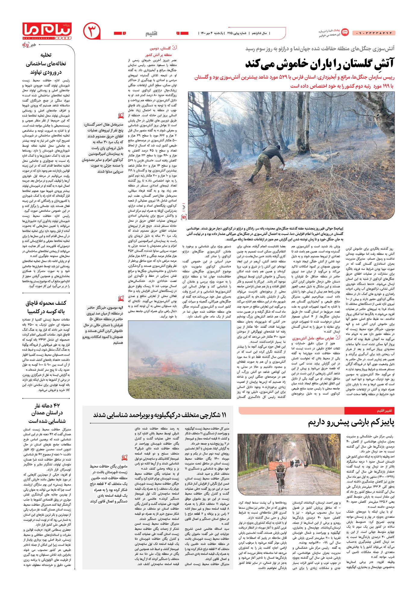صفحه اقلیم شماره 2115 روزنامه پیام ما