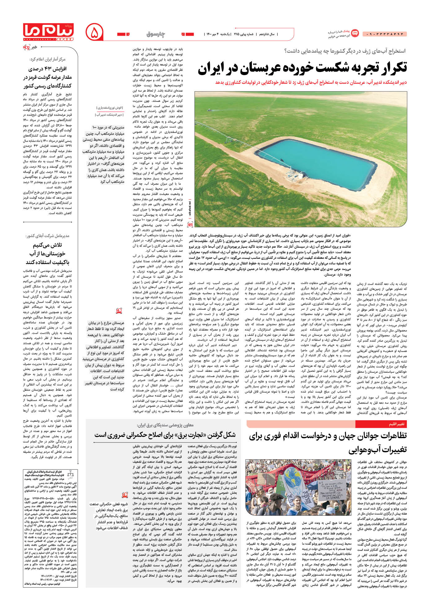 صفحه چارسوق شماره 2115 روزنامه پیام ما