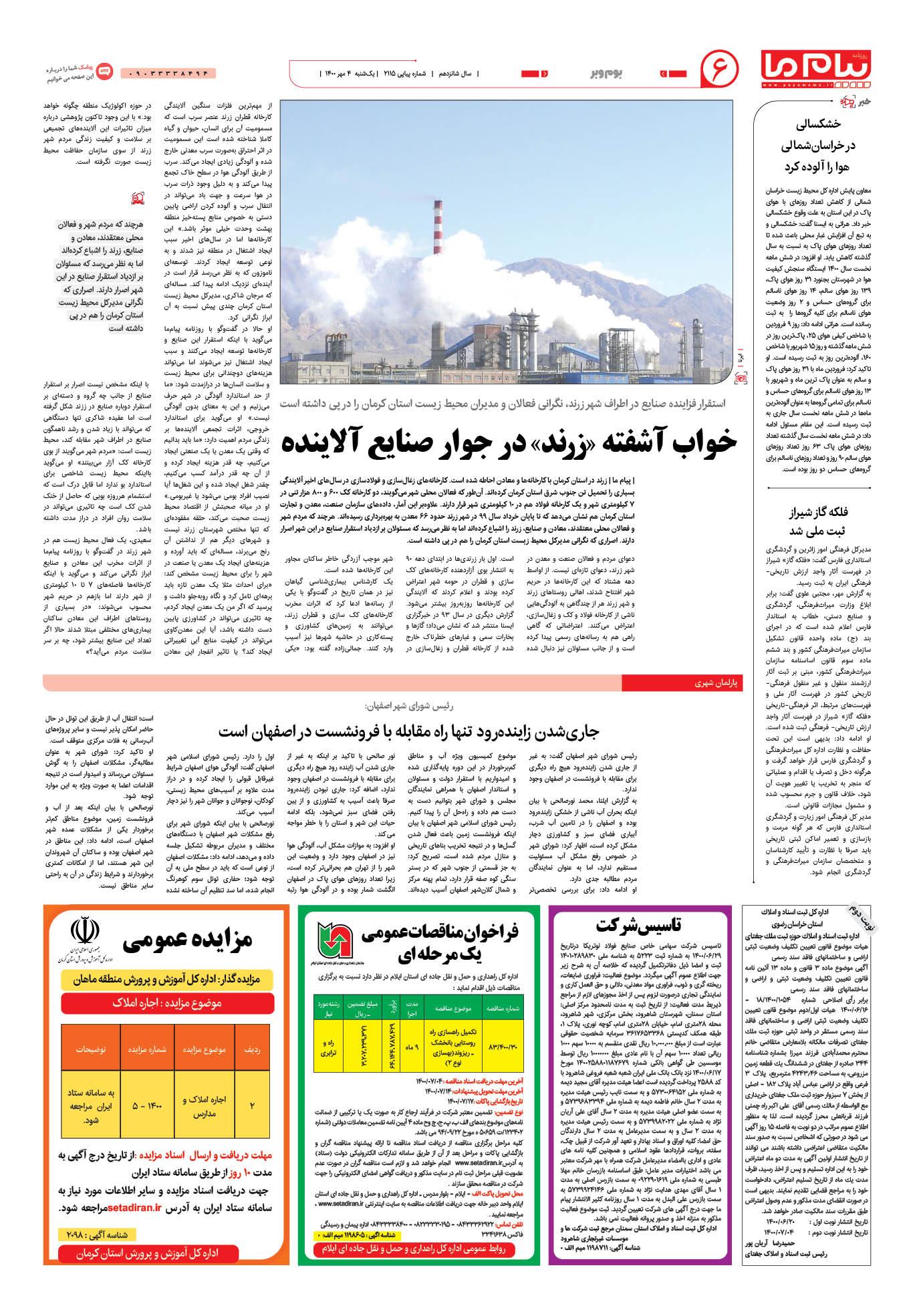 صفحه بوم و بر شماره 2115 روزنامه پیام ما
