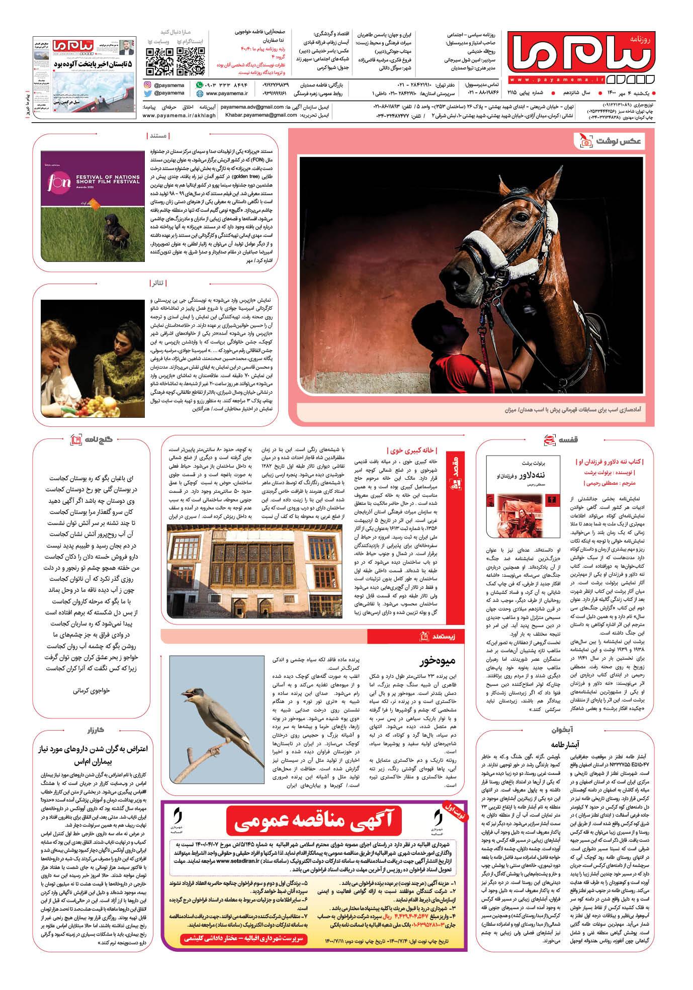 صفحه آخر شماره 2115 روزنامه پیام ما