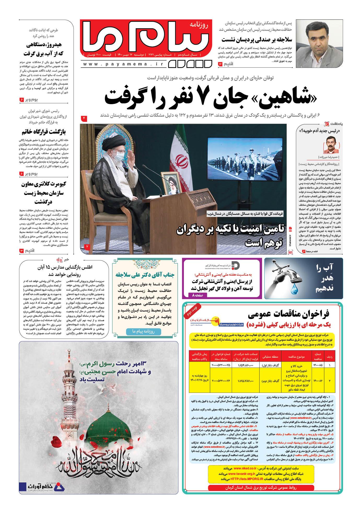 صفحه اول شماره 2121 روزنامه پیام ما