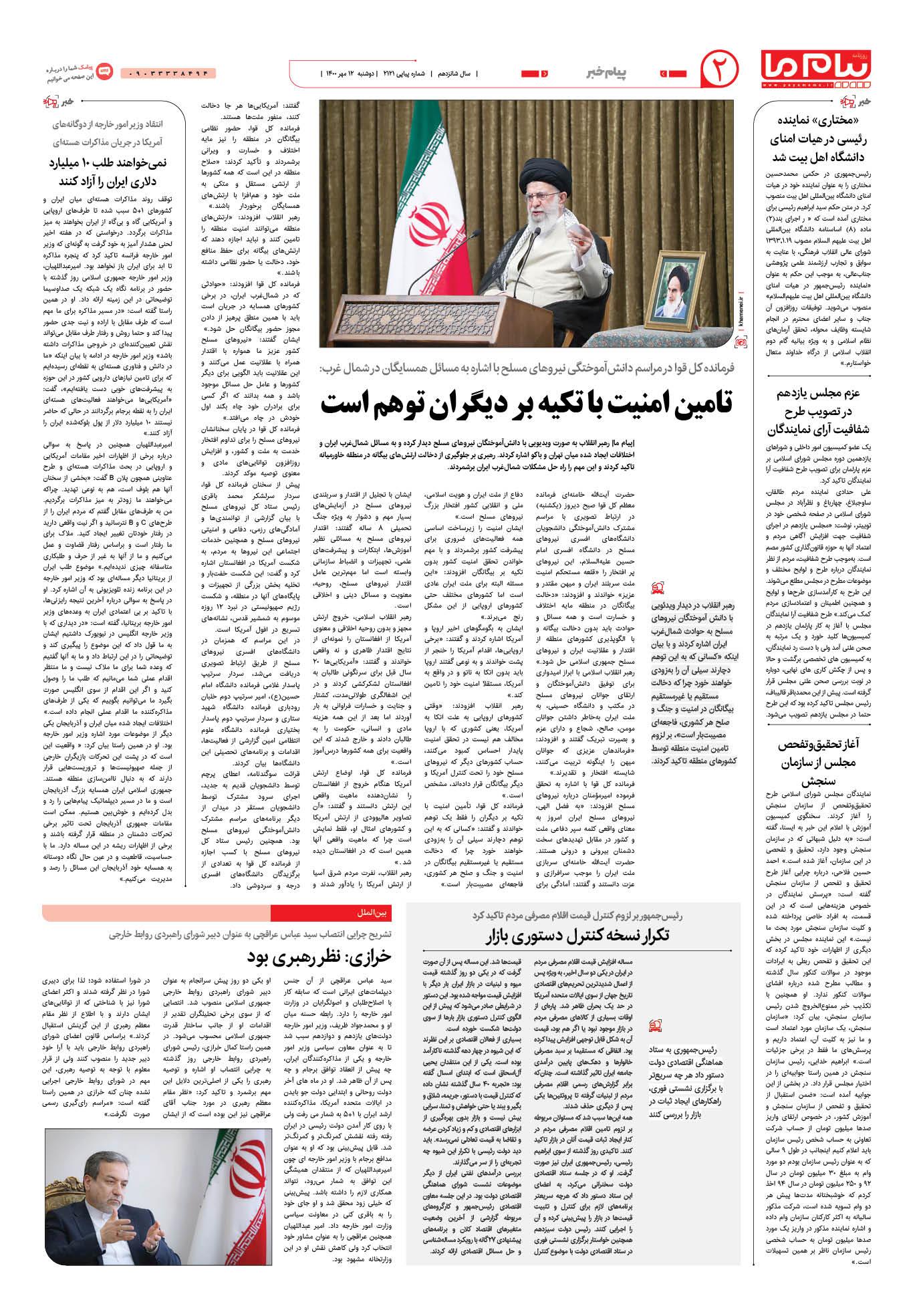 صفحه پیام خبر شماره 2121 روزنامه پیام ما