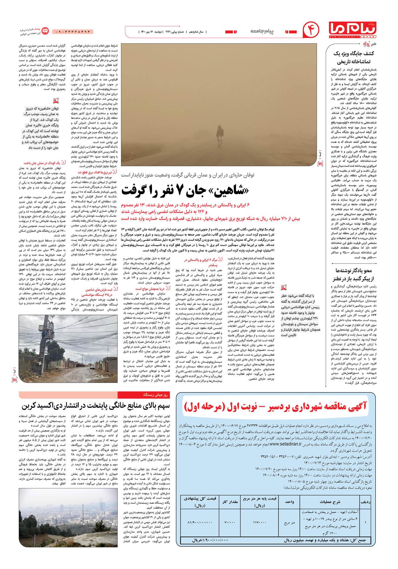 صفحه پیام جامعه شماره 2121 روزنامه پیام ما
