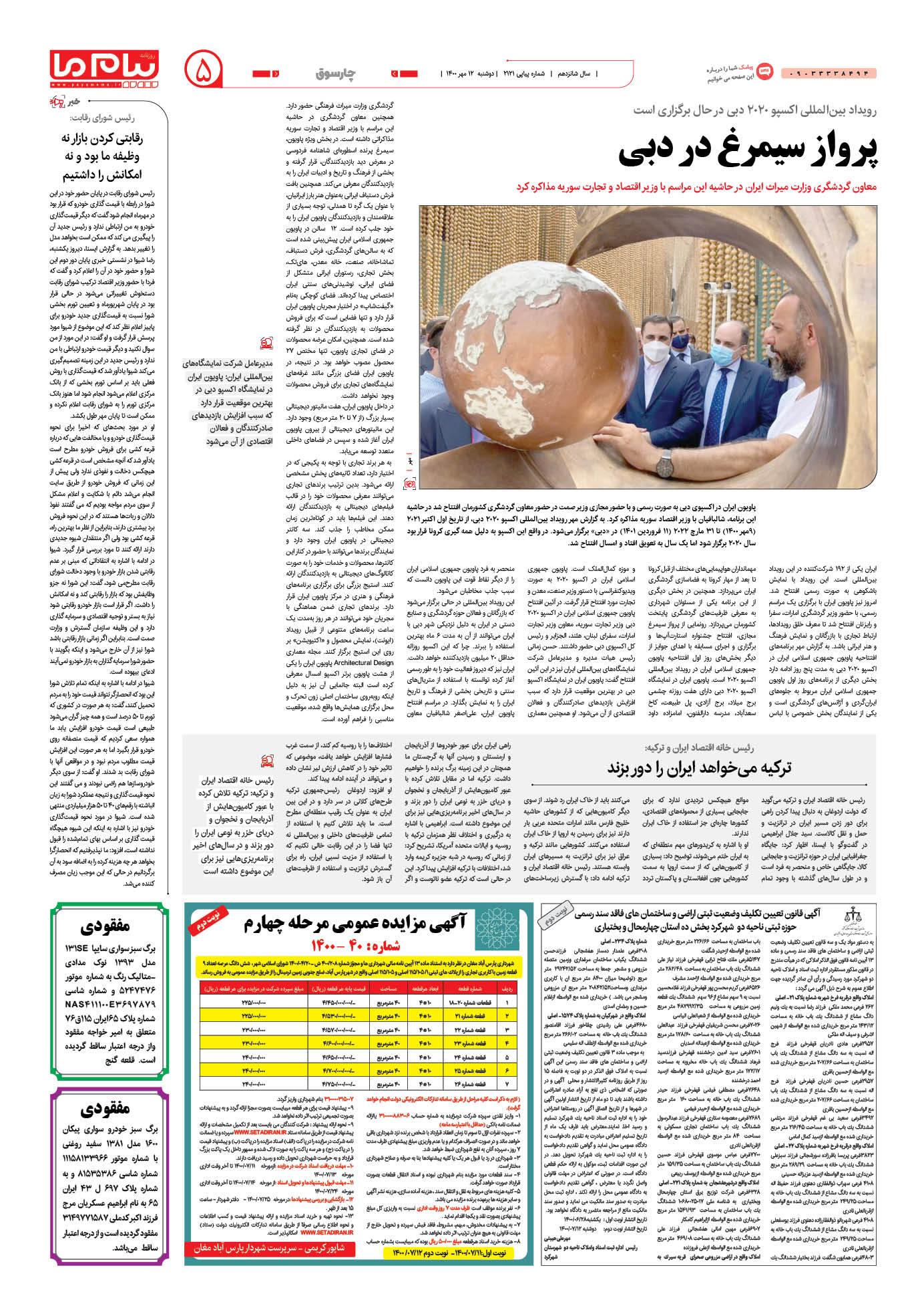 صفحه چارسوق شماره 2121 روزنامه پیام ما