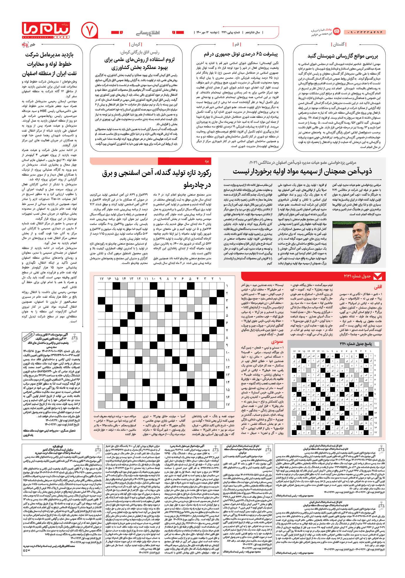 صفحه اطلاع رسانی شماره 2121 روزنامه پیام ما