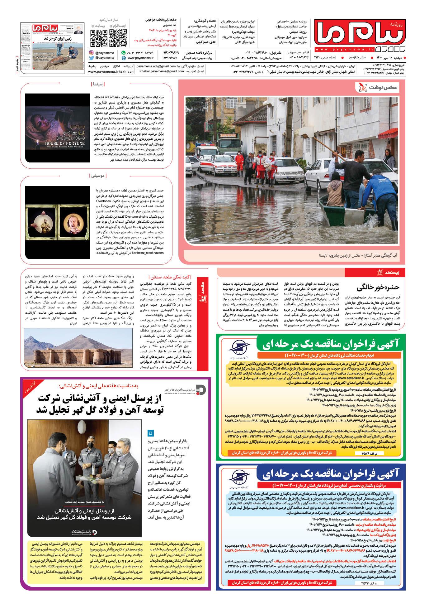 صفحه آخر شماره 2121 روزنامه پیام ما