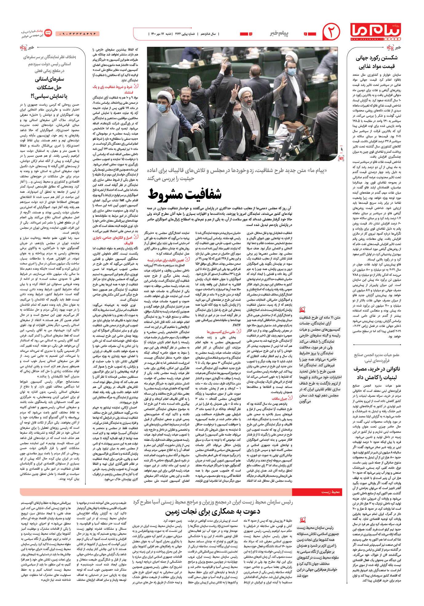 صفحه پیام خبر شماره 2122 روزنامه پیام ما